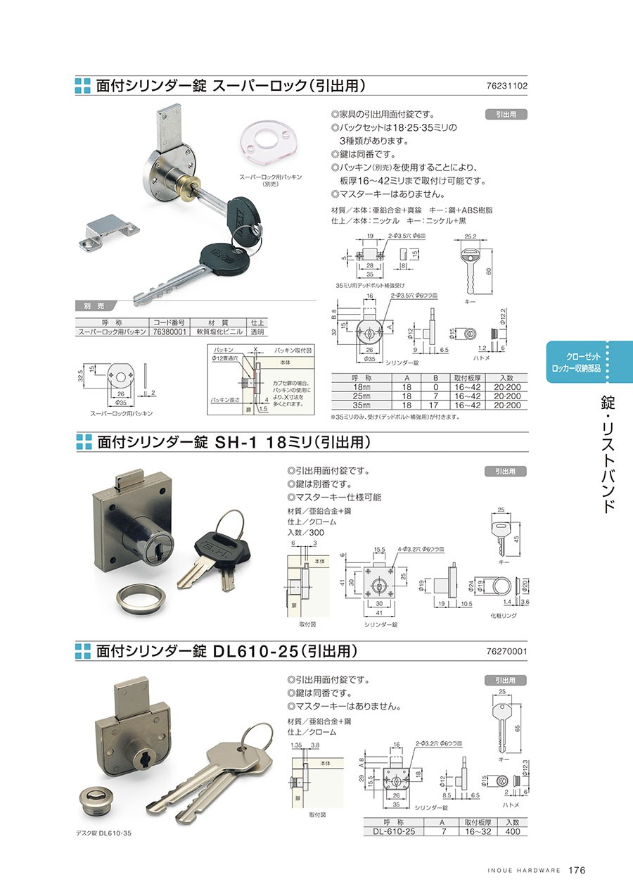 面付シリンダー錠 スーパーロック(引出用)家具の引出用面付錠ですバックセットは18・25・35ミリの3種類があります鍵は同番ですパッキン(別売)を使用することにより、板厚16~42ミリまで取付け可能ですマスターキーはありません材質/本体:亜鉛合金+真鍮キー:鋼+ABS樹脂仕上/本体:ニッケルキー:ニッケル+黒面付シリンダー錠 SH-1 18ミリ(引出用)引出用面付錠です鍵は別番ですマスターキー仕様可能材質/亜鉛合金+鋼仕上/クローム入数/300面付シリンダー錠 DL610-25(引出用)引出用面付錠です鍵は別番ですマスターキーはありません材質/亜鉛合金+鋼仕上/クローム