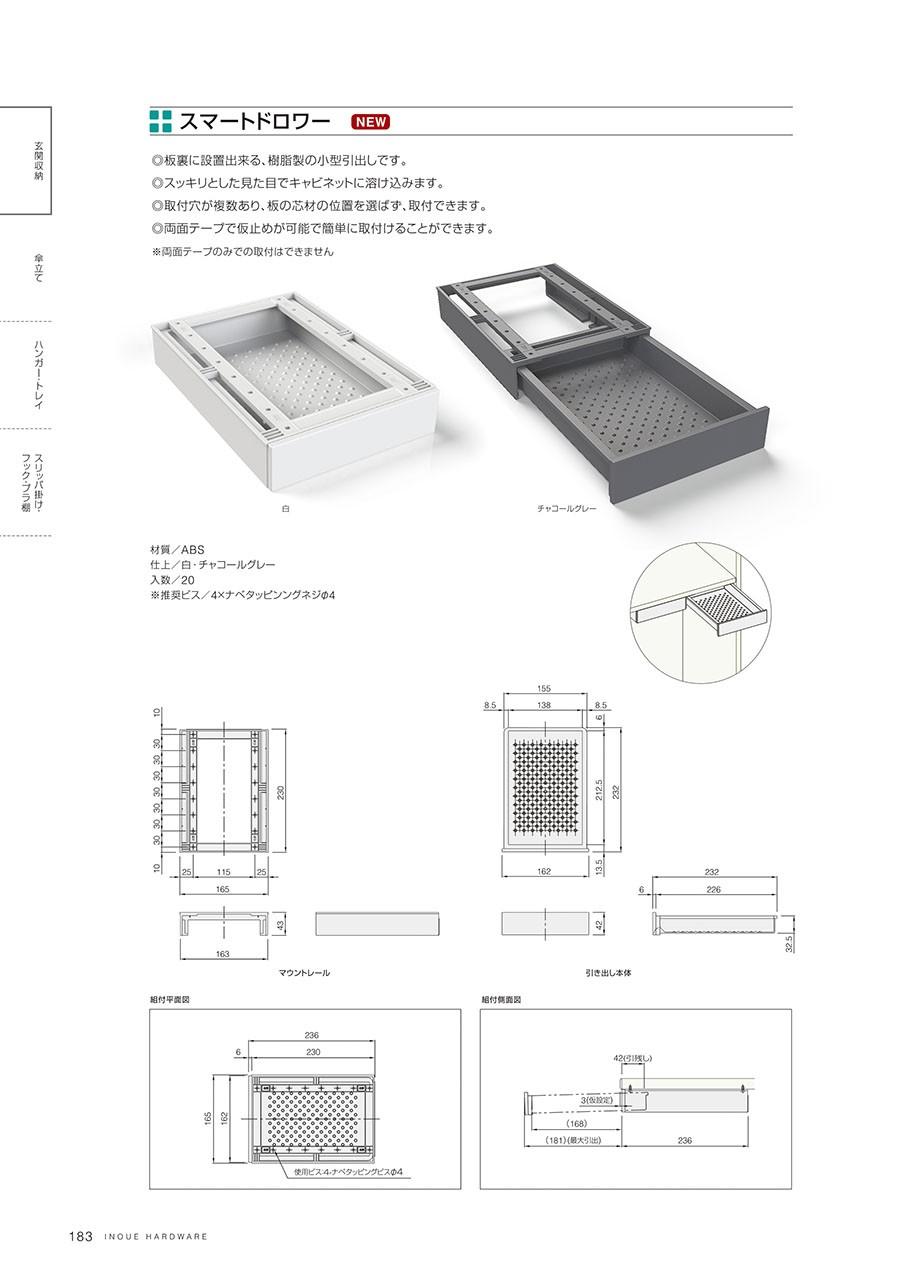 スマートドロワー板裏に設置出来る、樹脂製の小型引出しですスッキリとした見た目でキャビネットに溶け込みます取付穴が複数あり、板の芯材の位置を選ばず、取付できます両面テープで仮止めが可能で簡単に取付けることができます※両面テープのみでの取付はできません材質/ABS仕上/白・チャコールグレー入数/20※推奨ビス/4×ナベタッピングネジΦ4