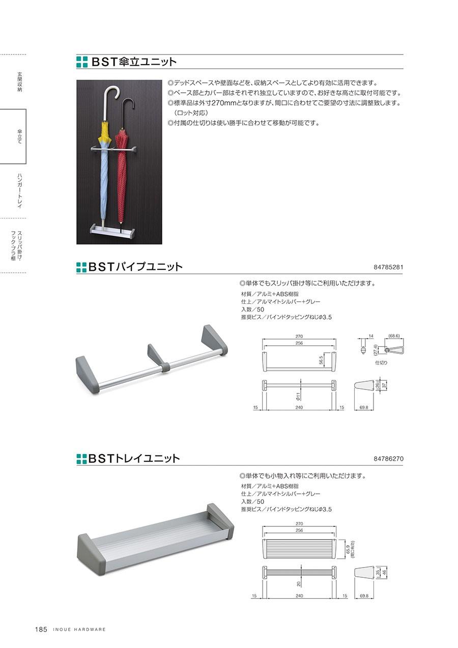 BST傘立ユニットデッドスペースや壁面などを、収納スペースとしてより有効に活用できますベース部とカバー部はそれぞれ独立していますので、お好きな高さに取付可能です標準品は外寸270mmとなりますが、間口に合わせてご要望の寸法に調整致します(ロット対応)付属の仕切りは使い勝手に合わせて移動が可能ですBSTパイプユニット単体でもスリッパ掛け等にご利用いただけます材質/アルミ+ABS樹脂仕上/アルマイトシルバー+グレー入数/50推奨ビス/バインドタッピングねじΦ3.5BSTトレイユニット単体でも小物入れ等にご利用いただけます材質/アルミ+ABS樹脂仕上/アルマイトシルバー+グレー入数/50推奨ビス/バインドタッピングねじΦ3.5