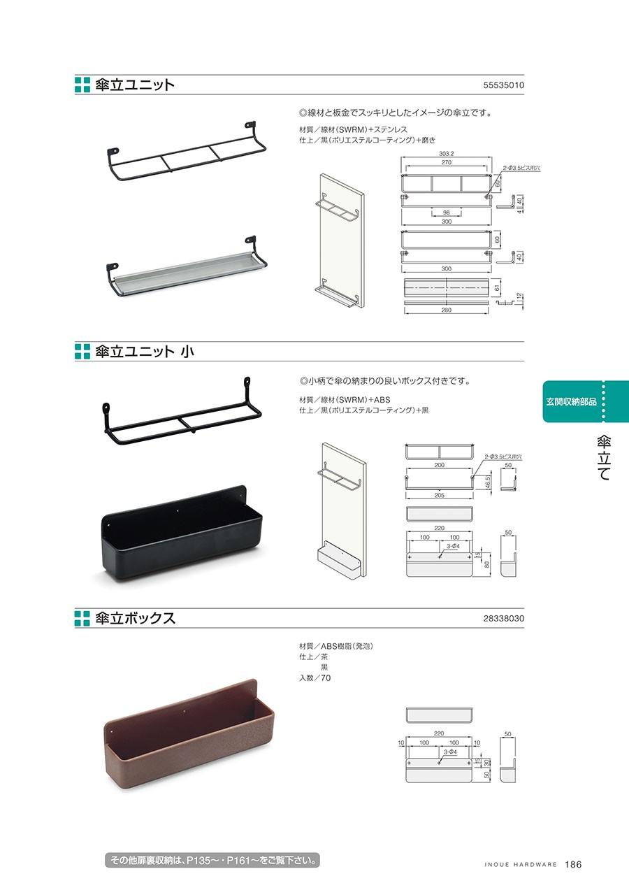 傘立ユニット線材と板金でスッキリとしたイメージの傘立です材質/線材(SWRM)+ステンレス仕上/黒(ポリエステルコーティング)+磨き傘立ユニット 小小柄で傘の納まりの良いボックス付きです材質/線材(SWRM)+ABS仕上/黒(ポリエステルコーティング)+黒傘立ボックス材質/ABS樹脂(発泡)仕上/茶黒入数/70