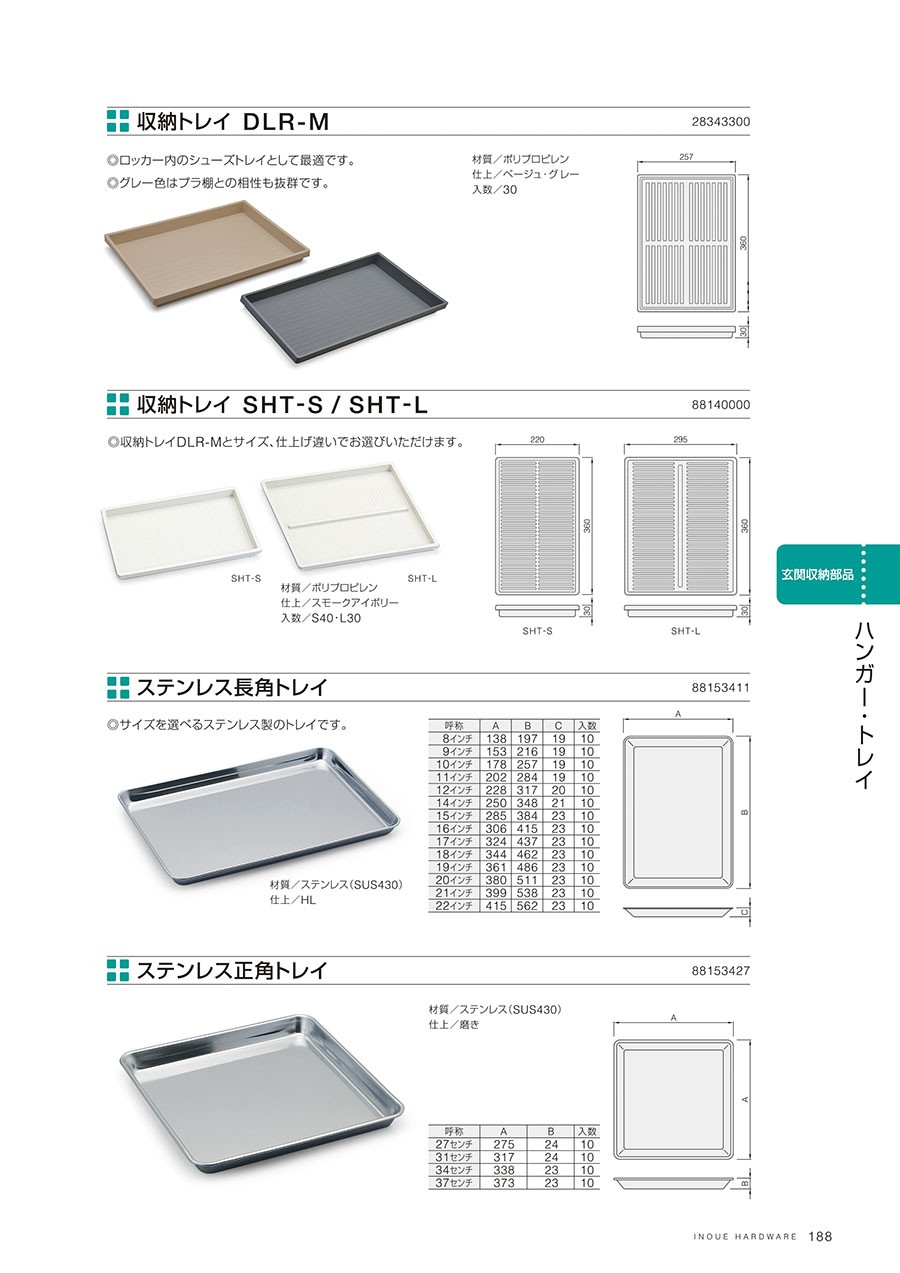 収納トレイ DLR-M ロッカー内のシューズトレイとして最適ですグレー色はプラ棚との相性も抜群です材質/ポリプロピレン仕上/ベージュ・グレー入数/30収納トレイ SHT-S / SHT-L 収納トレイDLR-Mとサイズ、仕上げ違いでお選びいただけます材質/ポリプロピレン仕上/スモークアイボリー入数/S40・L30ステンレス長角トレイサイズを選べるステンレス製のトレイです材質/ステンレス(SUS430)仕上/HLステンレス正角トレイ材質/ステンレス(SUS430)仕上/磨き