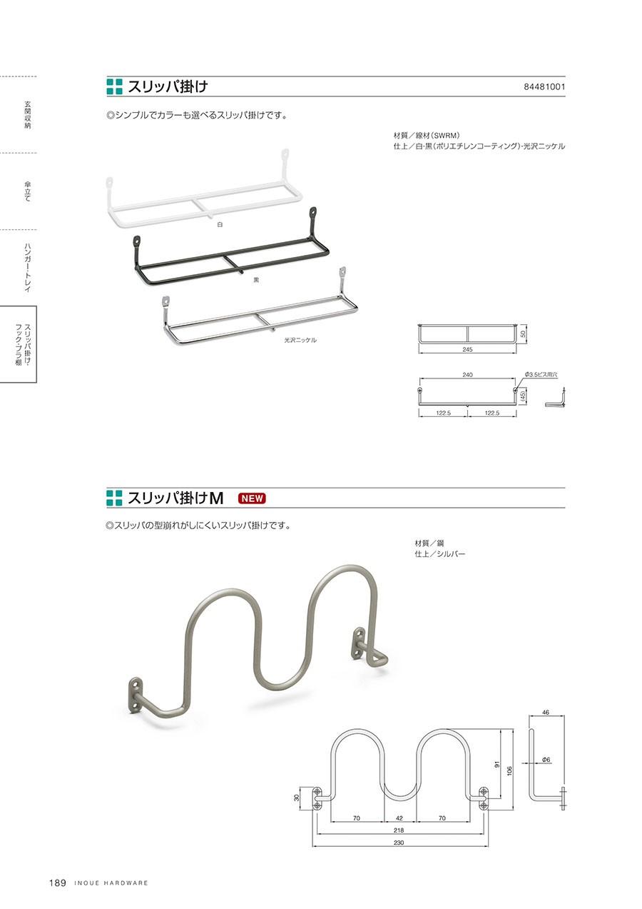 スリッパ掛けシンプルでカラーも選べるスリッパ掛けです材質/線材(SWRM)仕上/白・黒(ポリエチレンコーティング)・光沢ニッケルスリッパ掛けMスリッパの型崩れがしにくいスリッパ掛けです材質/鋼仕上/シルバー