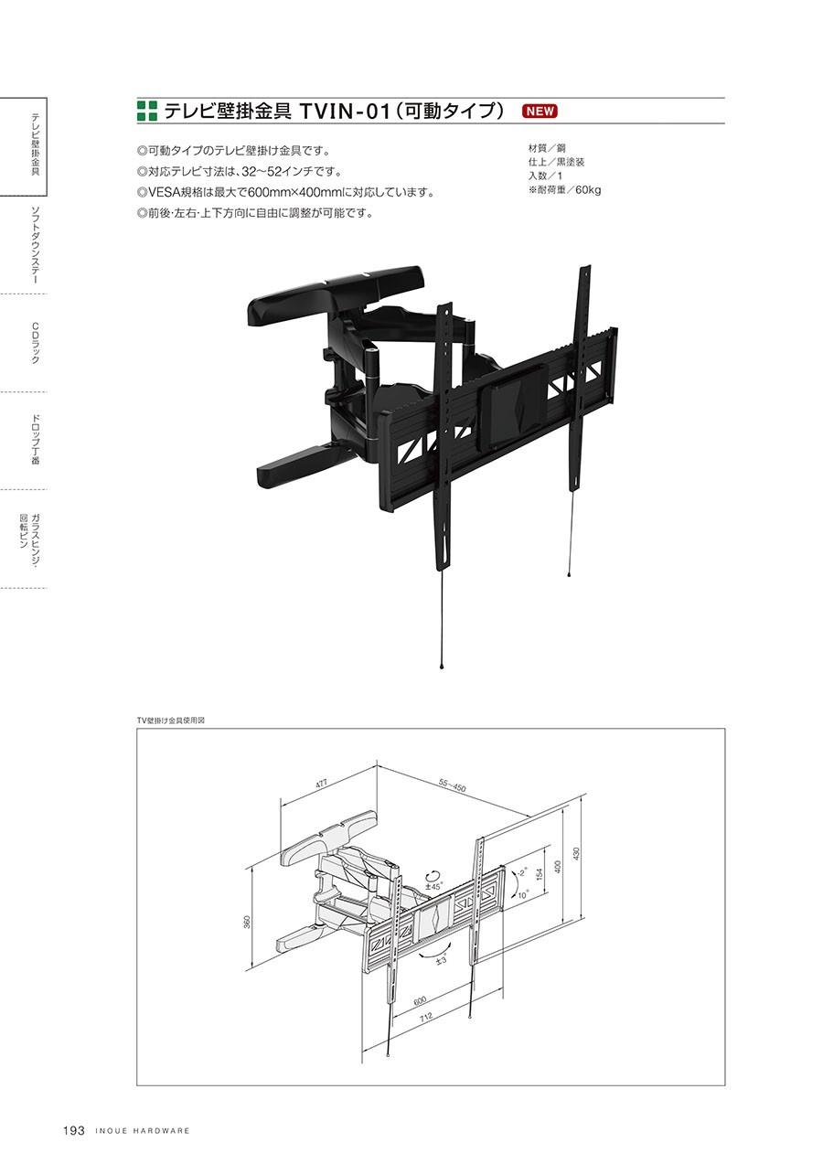 テレビ壁掛金具 TVIN-01(可動タイプ)可動タイプのテレビ壁掛け金具です対応テレビ寸法は、32~52インチですVESA規格は最大で600mm×400mmに対応しています前後・左右・上下方向に自由に調整が可能です材質/鋼仕上/黒塗装入数/1※耐荷重/60kg
