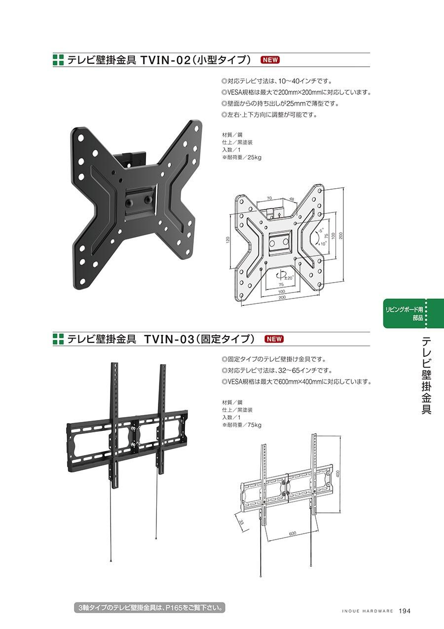 テレビ壁掛金具 TVIN-02(小型タイプ)対応テレビ寸法は、10~40インチですVESA規格は最大で200mm×200mmに対応しています壁面からの持ち出しが25mmで薄型です左右・上下方向に調整が可能です材質/鋼仕上/黒塗装入数/1※耐荷重/25㎏テレビ壁掛金具 TVIN-03(固定タイプ)固定タイプのテレビ壁掛け金具です対応テレビ寸法は、32~65インチですVESA規格は最大で600mm×400mmに対応しています材質/鋼仕上/黒塗装入数/1※耐荷重/75㎏