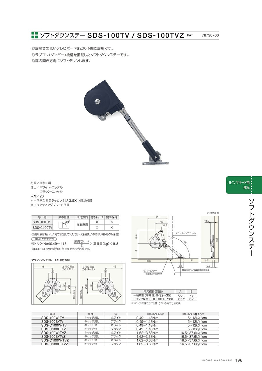ソフトダウンステー SDS-100TV / SDS-100TVZ扉高さの低いテレビボードなどの下開き扉用ですラプコン(ダンパー)機構を搭載したソフトダウンステーです扉の開き方向にソフトダウンします材質/樹脂+鋼仕上/ホワイト+ニッケルブラック+ニッケル入数/20※十字穴付サラタッピンネジ 3.5×14ミリ付属※マウンティングプレート付属