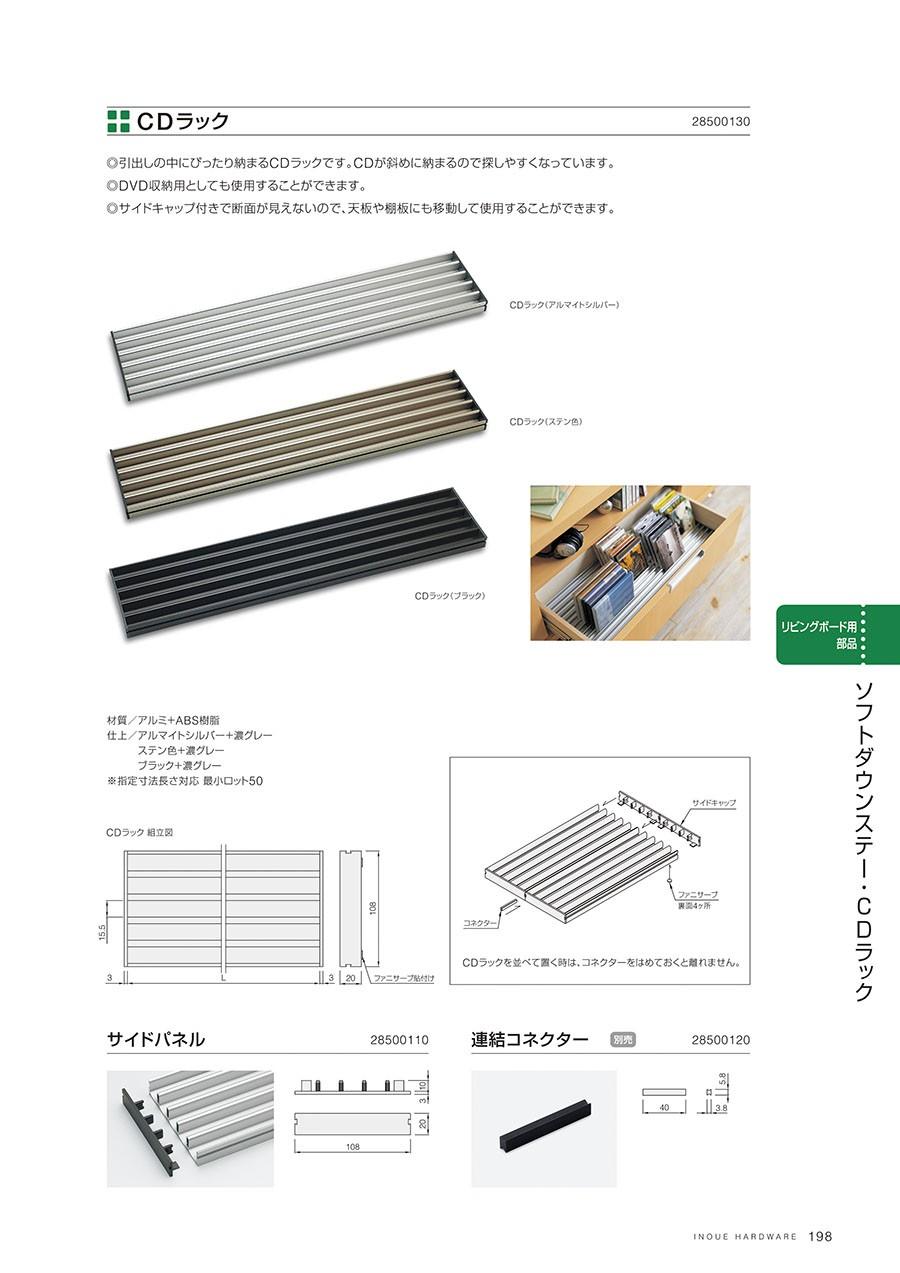 CDラック引出しの中にぴったり納まるCDラックですCDが斜めに納まるので探しやすくなっていますDVD収納用としても使用することができますサイドキャップ付きで断面が見えないので、天板や棚板にも移動して使用することができます材質/アルミ+ABS樹脂仕上/アルマイトシルバー+濃グレーステン色+濃グレーブラック+濃グレー※指定寸法長さ対応 最小ロット50サイドパネル 連結コネクター