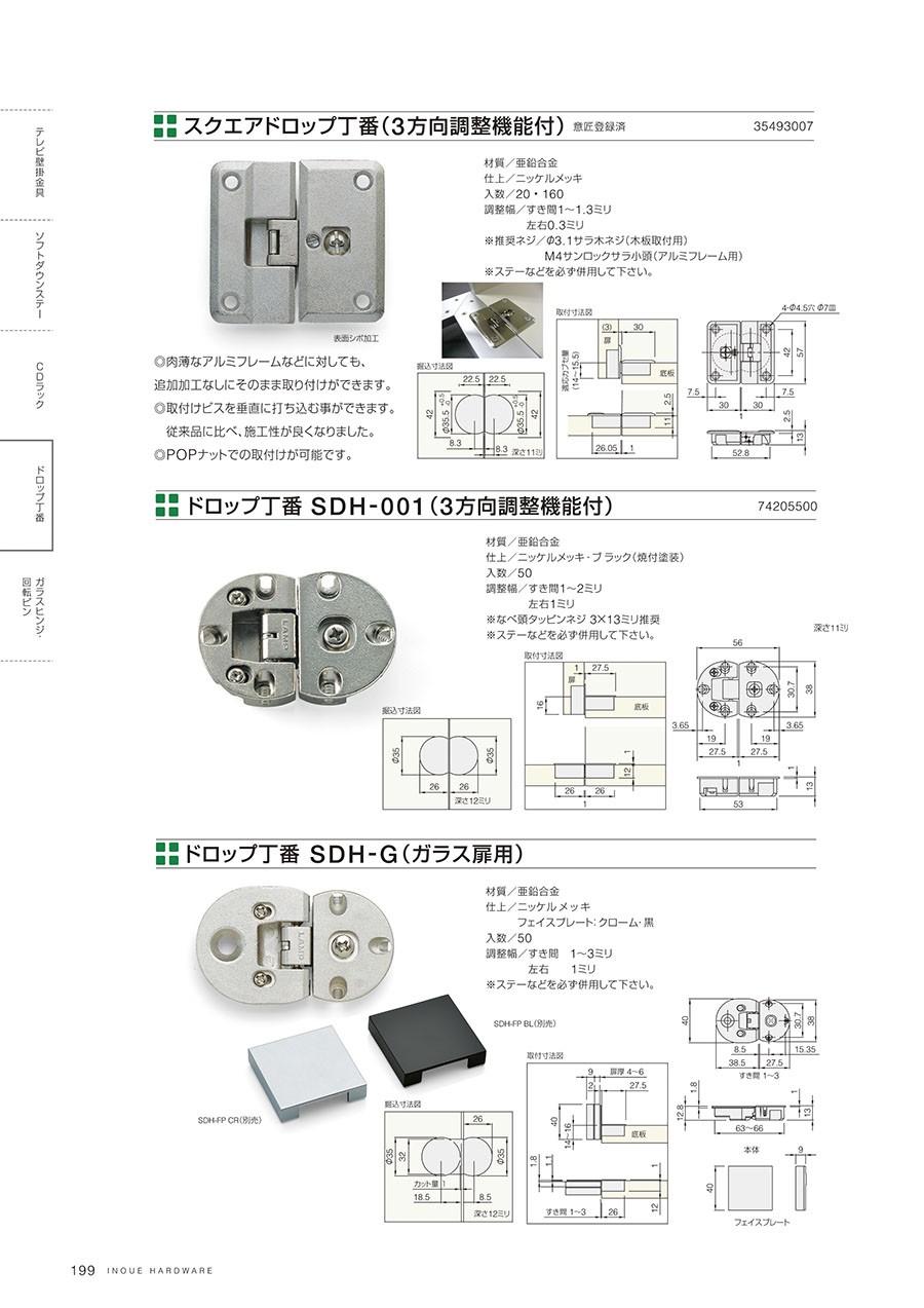 スクエアドロップ丁番(3方向調整機能付)肉薄なアルミフレームなどに対しても、追加加工なしにそのまま取り付けができます取付けビスを垂直に打ち込む事ができます従来品に比べ、施工性が良くなりましたPOPナットでの取付けが可能です材質/亜鉛合金仕上/ニッケルメッキ入数/20・160調整幅/すき間1~1.3ミリ左右0.3ミリ※推奨ネジ/Φ3.1サラ木ネジ(木板取付用)M4サンロックサラ小頭(アルミフレーム用)※ステーなどを必ず併用して下さいドロップ丁番 SDH-001(3方向調整機能付)材質/亜鉛合金仕上/ニッケルメッキ・ブラック(焼付塗装)入数/50調整幅/すき間1~2ミリ左右1ミリ※なべ頭タッピンネジ3×13ミリ推奨※ステーなどを必ず併用して下さいドロップ丁番 SDH-G(ガラス扉用)材質/亜鉛合金仕上/ニッケルメッキフェイスプレート:クローム・黒入数/50調整幅/すき間 1~3ミリ左右 1ミリ※ステーなどを必ず併用して下さい
