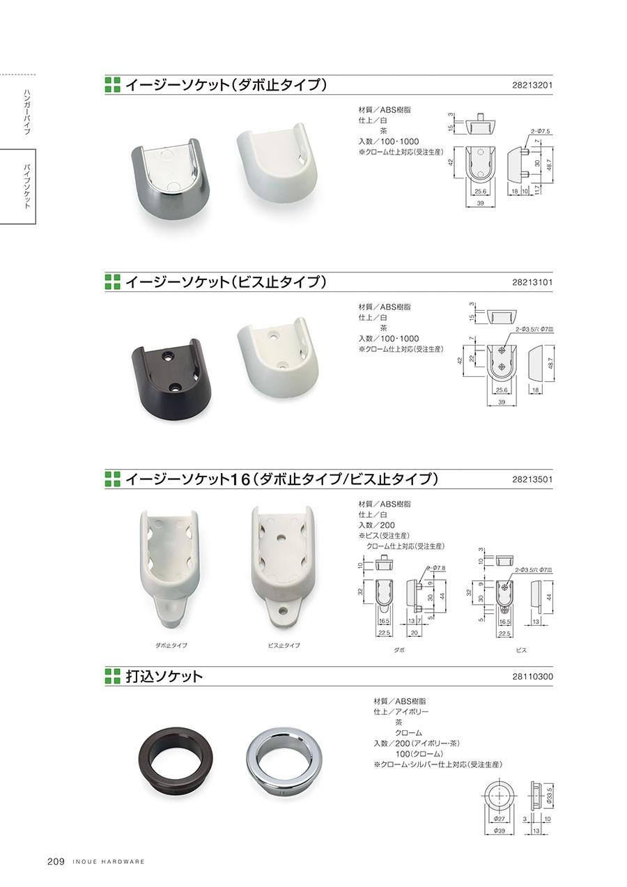 イージーソケット(ダボ止タイプ)材質/ABS樹脂仕上/白茶入数/100・1000※クローム仕上対応(受注生産)イージーソケット(ビス止タイプ) 材質/ABS樹脂仕上/白茶入数/100・1000※クローム仕上対応(受注生産)イージーソケット16(ダボ止タイプ/ビス止タイプ) 材質/ABS樹脂仕上/白入数/200※ビス(受注生産)クローム仕上対応(受注生産)打込ソケット材質/ABS樹脂仕上/アイボリー茶クローム入数/200(アイボリー・茶)100(クローム)※クローム・シルバー仕上対応(受注生産)