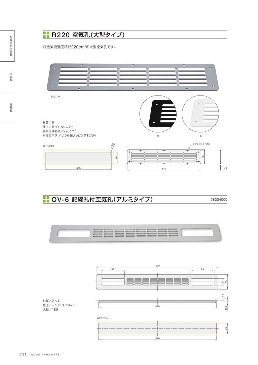 R220 空気孔(大型タイプ)空気流通面積が220c㎡の大型空気孔です材質/鋼仕上/黒・白・シルバー空気流通面積/220c㎡※推奨ネジ/サラ小頭タッピングネジΦ4OV-6 配線孔付空気孔(アルミタイプ)材質/アルミ仕上/アルマイトシルバー入数/180