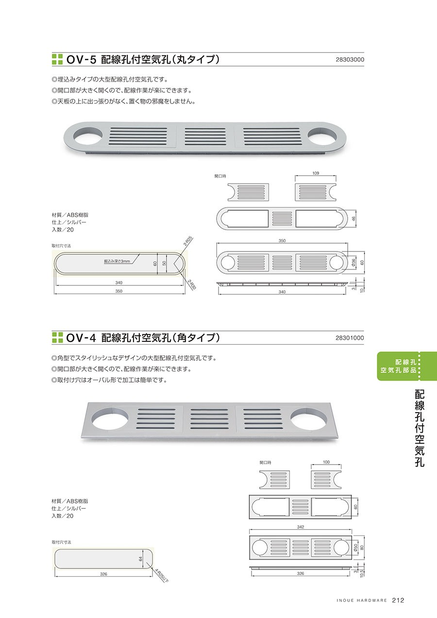 OV-5 配線孔付空気孔(丸タイプ)埋込みタイプの大型配線孔付空気孔です開口部が大きく開くので、配線作業が楽にできます天板の上に出っ張りがなく、置く物の邪魔をしません材質/ABS樹脂仕上/シルバー入数/20OV-4 配線孔付空気孔(角タイプ)角型でスタイリッシュなデザインの大型配線孔付空気孔です開口部が大きく開くので、配線作業が楽にできます取付け穴はオーバル形でかこうは簡単です材質/ABS樹脂仕上/シルバー入数/20