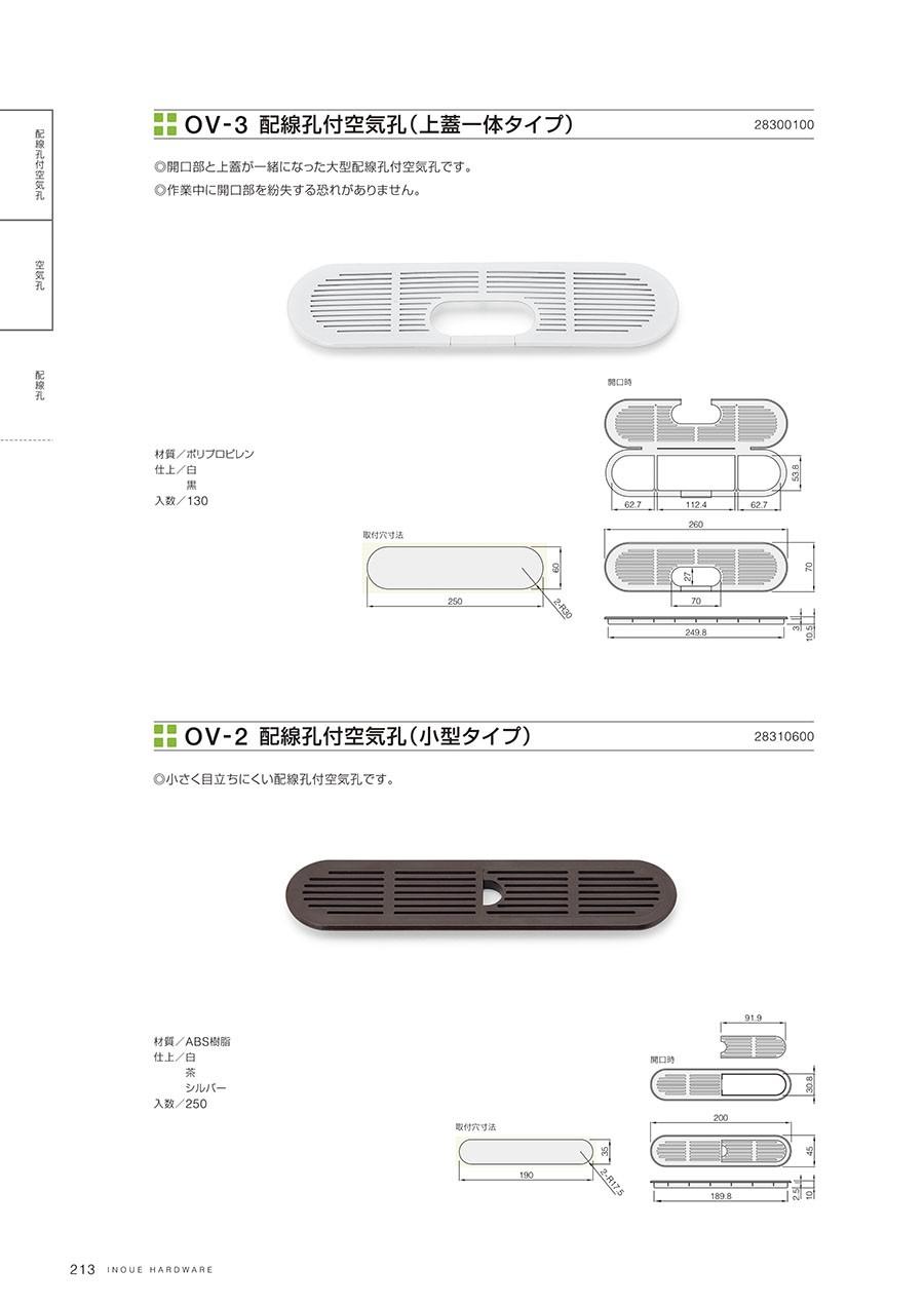 OV-3 配線孔付空気孔(上蓋一体タイプ) 開口部と上蓋が一緒になった大型配線孔付空気孔です作業中に開口部を紛失する恐れがありません材質/ポリプロピレン仕上/白黒入数/130OV-2 配線孔付空気孔(小型タイプ)小さく目立ちにくい配線孔付空気孔です材質/ABS樹脂仕上/白茶シルバー入数/250