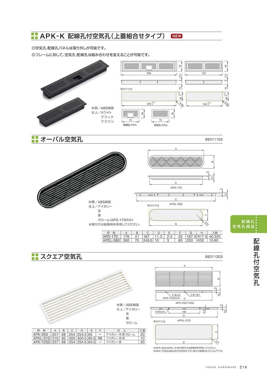 APK-K 配線孔付空気孔(上蓋組合せタイプ)空気孔・配線孔パネルは取り外し可能ですフレームに対して、空気孔・配線孔は組み合わせを変えることが可能です材質/ABS樹脂仕上/ホワイトブラックブラウンオーバル空気孔材質/ABS樹脂仕上/アイボリー茶黒クローム(APD-170のみ)※取付けは接着剤を併用してくださいスクエア空気孔材質/ABS樹脂仕上/アイボリー茶黒クローム