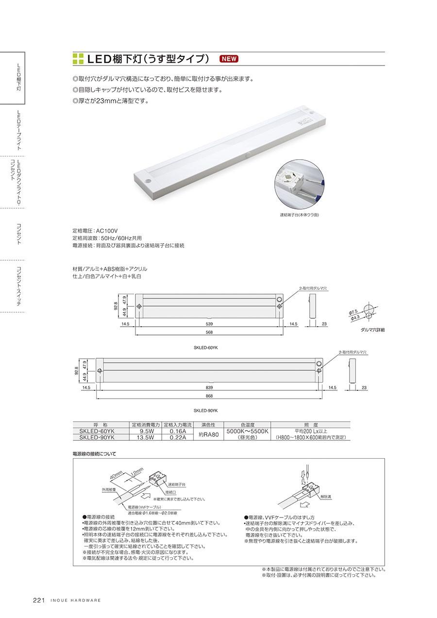 LED棚下灯(うす型タイプ)取付穴がダルマ穴構造になっており、簡単に取付ける事が出来ます目隠しキャップが付いているので、取付ビスを隠せます厚さが23mmと薄型です定格電圧:AC100V定格周波数:50Hz/60Hz共用電源接続:背面及び器具裏面より速結端子台に接続材質/アルミ+ABS樹脂+アクリル仕上/白色アルマイト+白+乳白