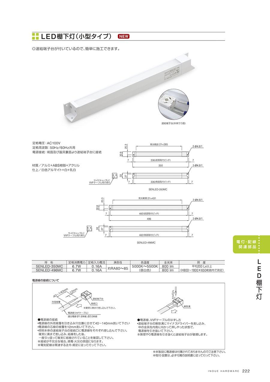 LED棚下灯(小型タイプ)速結端子台が付いているので、簡単に施工できます定格電圧:AC100V定格周波数:50Hz/60Hz共用電源接続:背面及び器具裏面より速結端子台に接続材質/アルミ+ABS樹脂+アクリル仕上/白色アルマイト+白+乳白