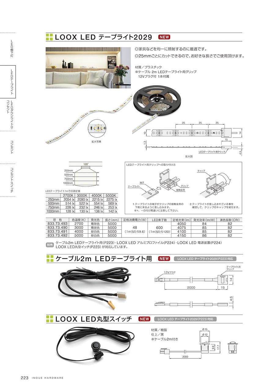 LOOX LED テープライト2029 家具などを均一に照射するのに最適です25mmごとにカットできるので、お好きな長さでご使用頂けます材質/プラスチック※ケーブル 2m LEDテープライト用グリップ12Vプラグ付 1本付属ケーブル2m LEDテープライト用LOOX LED丸型スイッチ