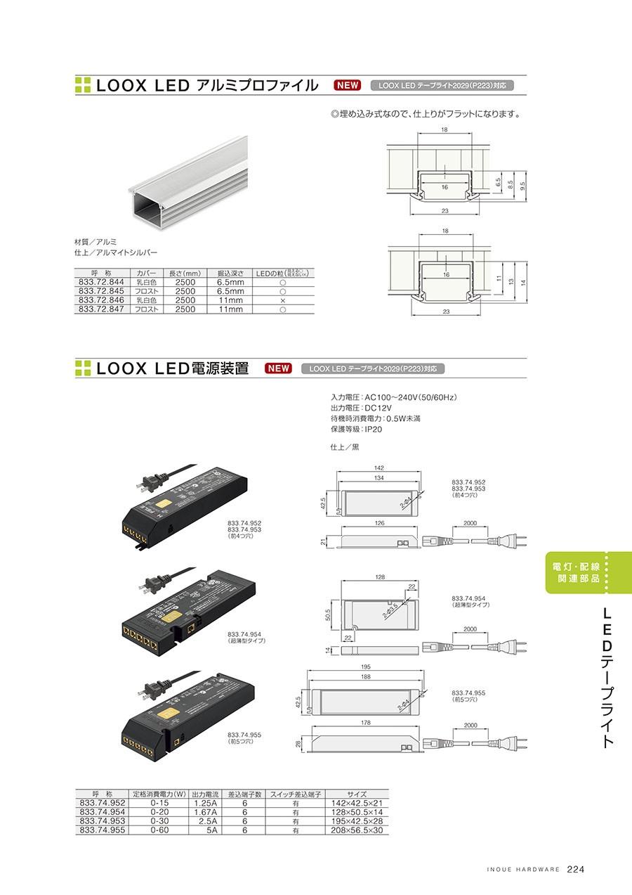 LOOX LED アルミプロファイル 埋め込み式なので、仕上りがフラットになります材質/アルミ仕上/アルマイトシルバーLOOX LED電源装置入力電圧:AC100~240V(50/60Hz)出力電圧:DC12V待機時消費電力:0.5W未満保護等級:IP20仕上/黒