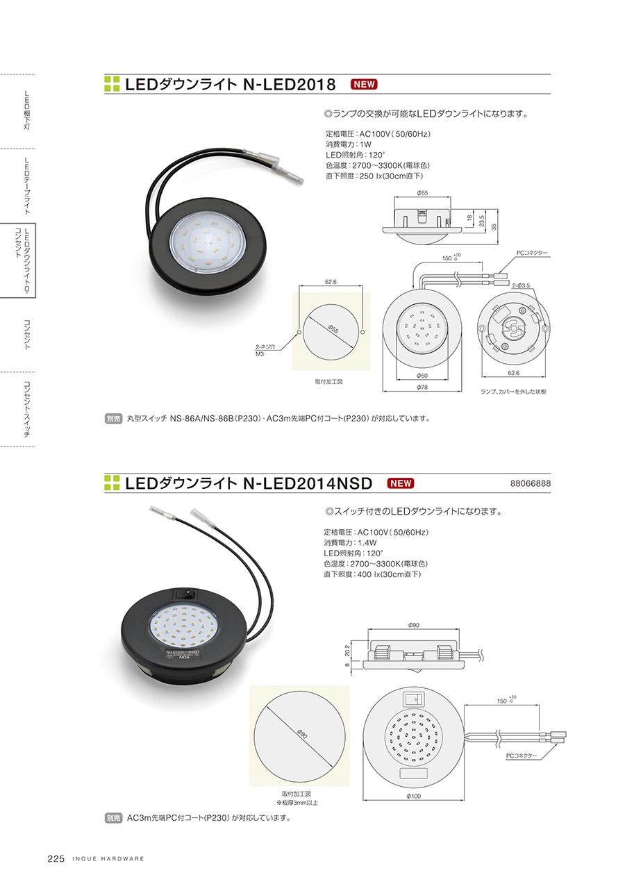 LEDダウンライト N-LED2018ランプの交換が可能なLEDダウンライトになります定格電圧:AC100V(50/60Hz)消費電力:1WLED照射角:120°色温度:2700~3300K(電球色)直下照度:250lx(30cm直下)LEDダウンライト N-LED2014NSDスイッチ付きのLEDダウンライトになります定格電圧:AC100V(50/60Hz)消費電力:1.4WLED照射角:120°色温度:2700~3300K(電球色)直下照度:400lx(30cm直下)