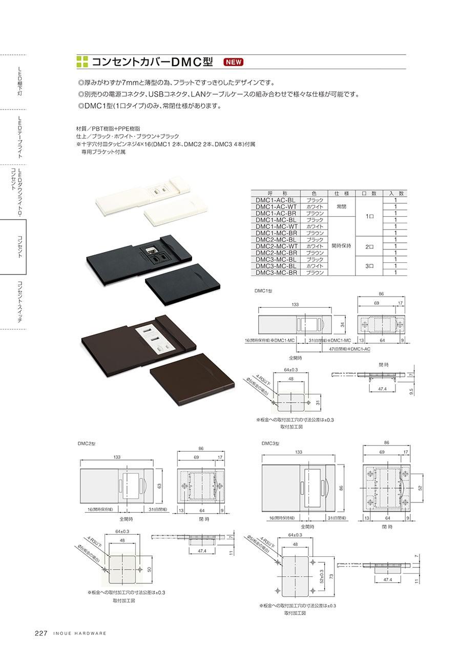 コンセントカバーDMC型厚みがわずか7mmと薄型の為、フラットですっきりしたデザインです別売りの電源コネクタ、USBコネクタ、LANケーブルケースの組み合わせで様々な仕様が可能ですDMC1型(1口タイプ)のみ、常閉仕様があります材質/PBT樹脂+PPE樹脂仕上/ブラック・ホワイト・ブラウン+ブラック※十字穴付皿タッピンネジ4×16(DMC1 2本、DMC2 2本、DMC3 4本)付属専用ブラケット付属