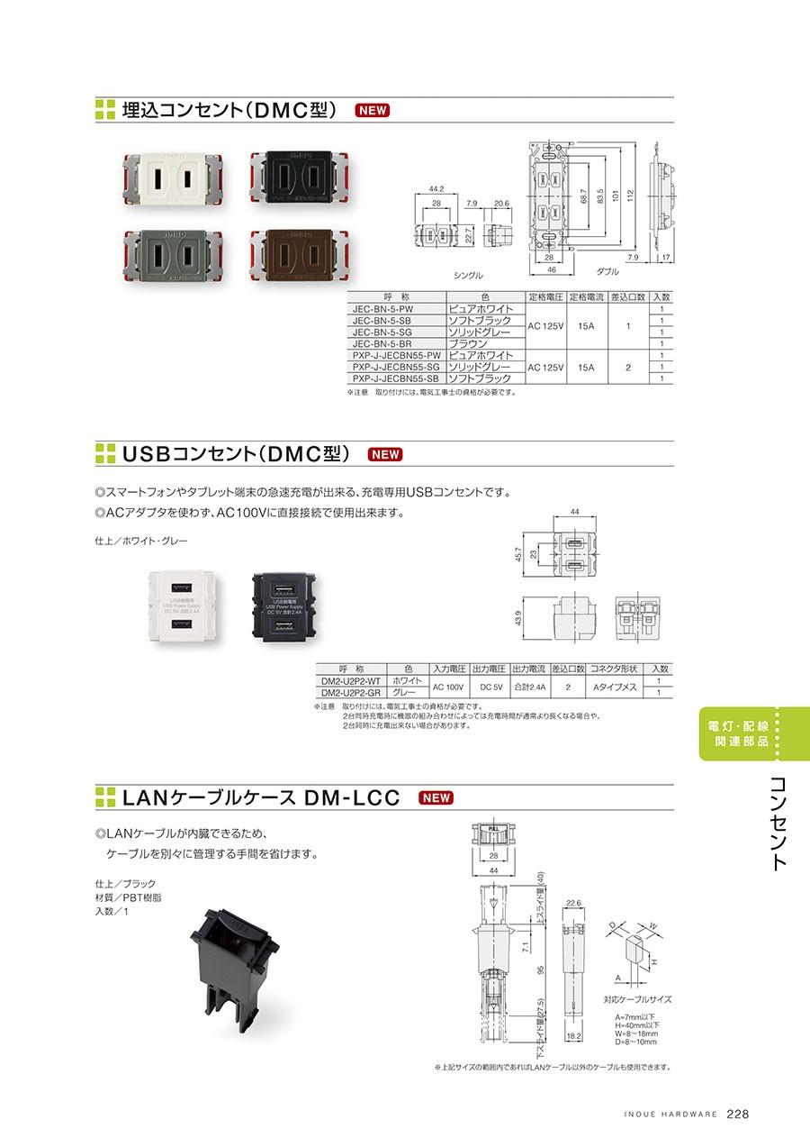 埋込コンセント(DMC型)USBコンセント(DMC型)スマートフォンやタブレット端末の急速充電が出来る、充電専用USBコンセントですACアダプタを使わず、AC100Vに直接接続で使用出来ます仕上/ホワイト・グレーLANケーブルケース DMC-LCCLANケーブルが内蔵できるため、ケーブルを別々に管理する手間を省けます仕上/ブラック材質/PBT樹脂入数/1