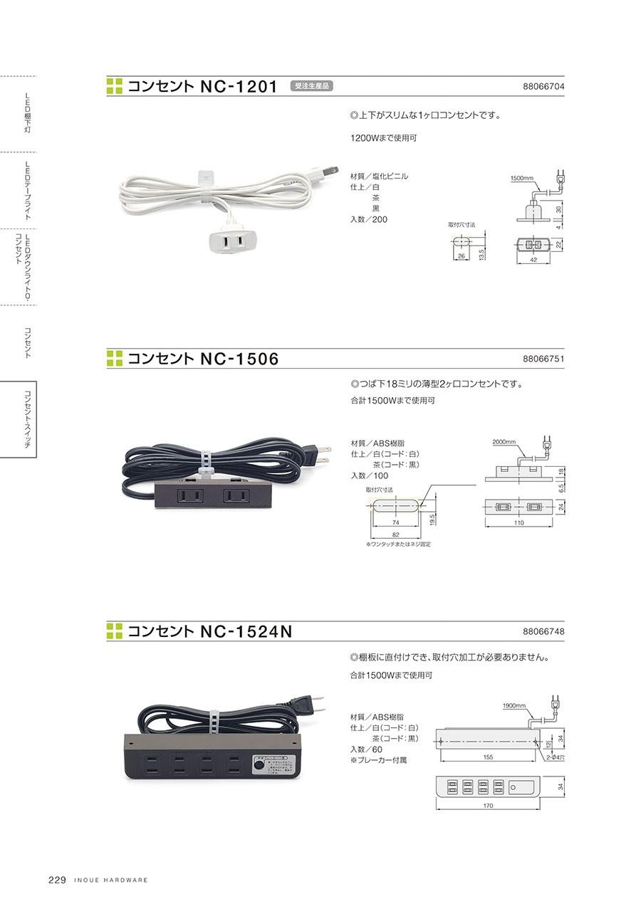 コンセント NC-1201上下がスリムな1ヶ口コンセントです1200Wまで使用可材質/塩化ビニル仕上/白茶黒入数/200コンセント NC-1506 つば下18ミリの薄型2ヶ口コンセントです合計1500Wまで使用可材質/ABS樹脂仕上/白(コード:白)茶(コード:黒)入数/100コンセント NC-1524N棚板に直付けでき、取付穴加工が必要ありません合計1500Wまで使用可材質/ABS樹脂仕上/白(コード:白)茶(コード:黒)入数/60※ブレーカー付属