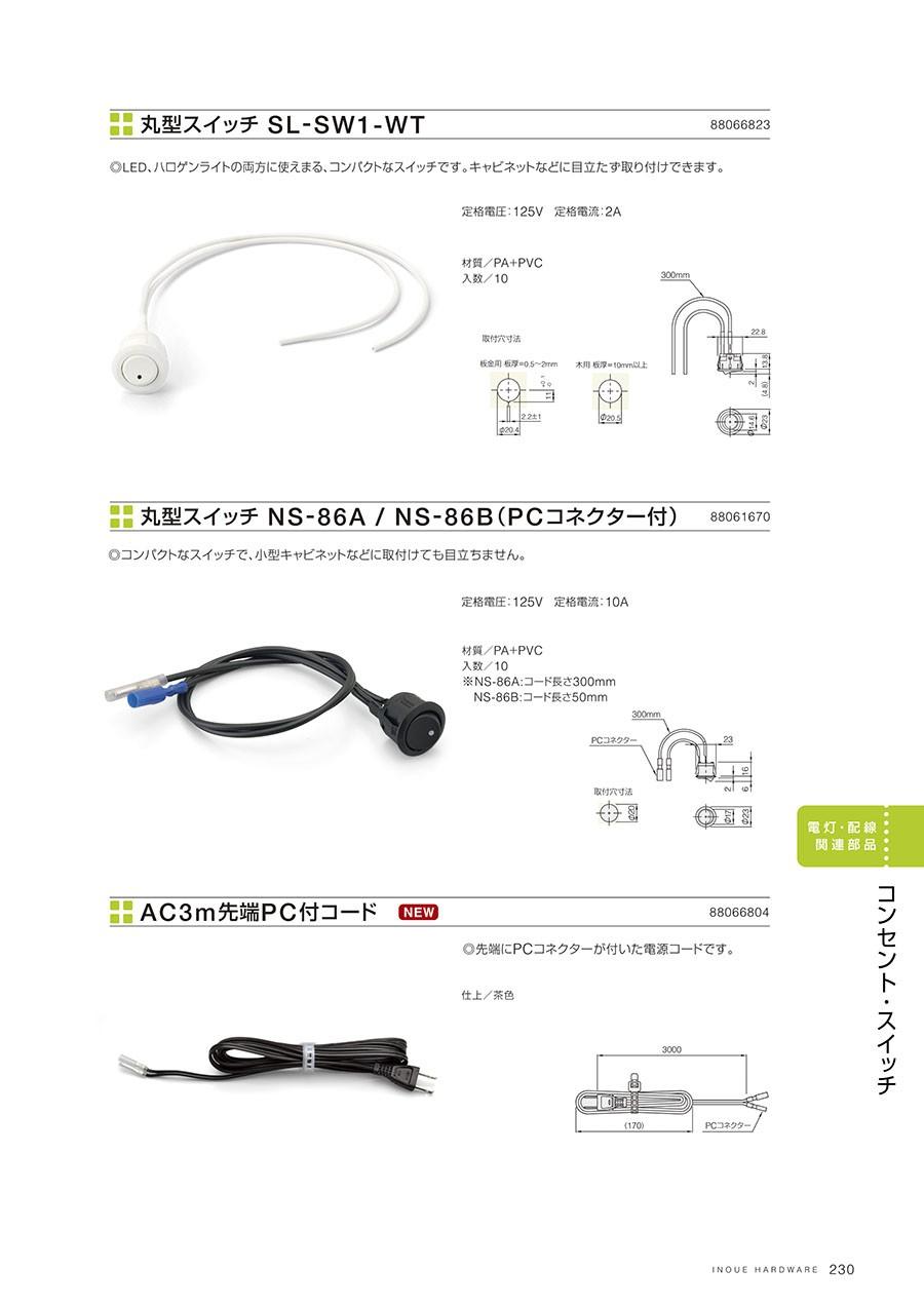 丸型スイッチ SL-SW1-WTLED、ハロゲンライトの両方に使える、コンパクトなスイッチです。キャビネットなどに目立たず取り付けできます定格電圧:125V定格電流:2A材質/PA+PVC入数/10丸型スイッチ NS-86A / NS-86B(PCコネクター付)コンパクトなスイッチで、小型キャビネットなどに取付けても目立ちません定格電圧:125V定格電流:10A材質/PA+PVC入数/10※NS-86A:コード長さ300mmNS-86B:コード長さ50mmAC3m先端PC付コード先端にPCコネクターが付いた電源コードです仕上/茶色