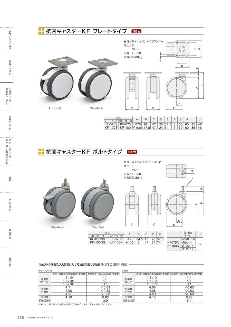 抗菌キャスターKF プレートタイプ 材質/鋼+ナイロン+エラストマー仕上/白グレー入数/40・20※耐荷重/80kg抗菌キャスターKF ボルトタイプ材質/鋼+ナイロン+エラストマー仕上/白グレー入数/40・20※耐荷重/80kg