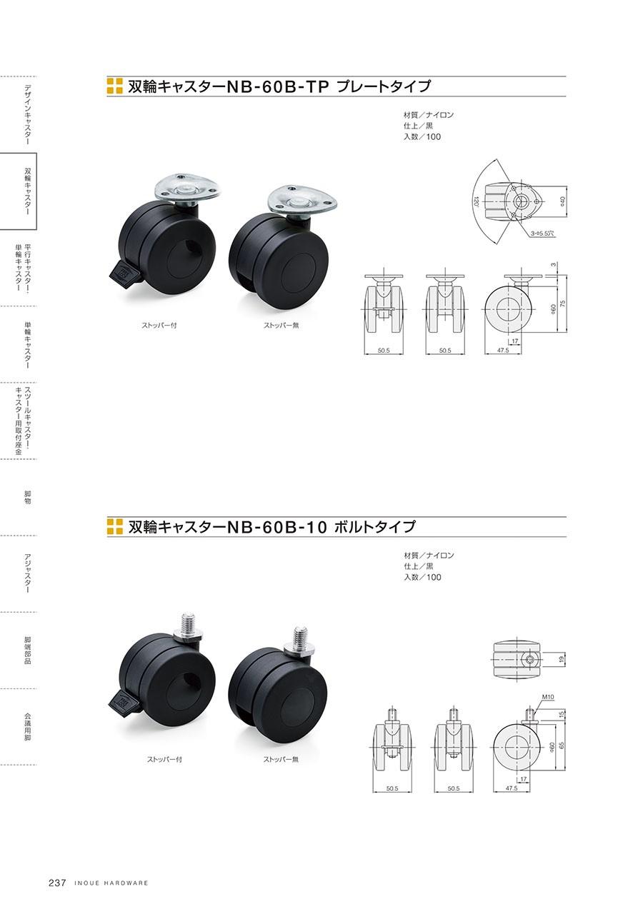 双輪キャスターNB-60B-TP プレートタイプ材質/ナイロン仕上/黒入数/100双輪キャスターNB-60B-10 ボルトタイプ 材質/ナイロン仕上/黒入数/100