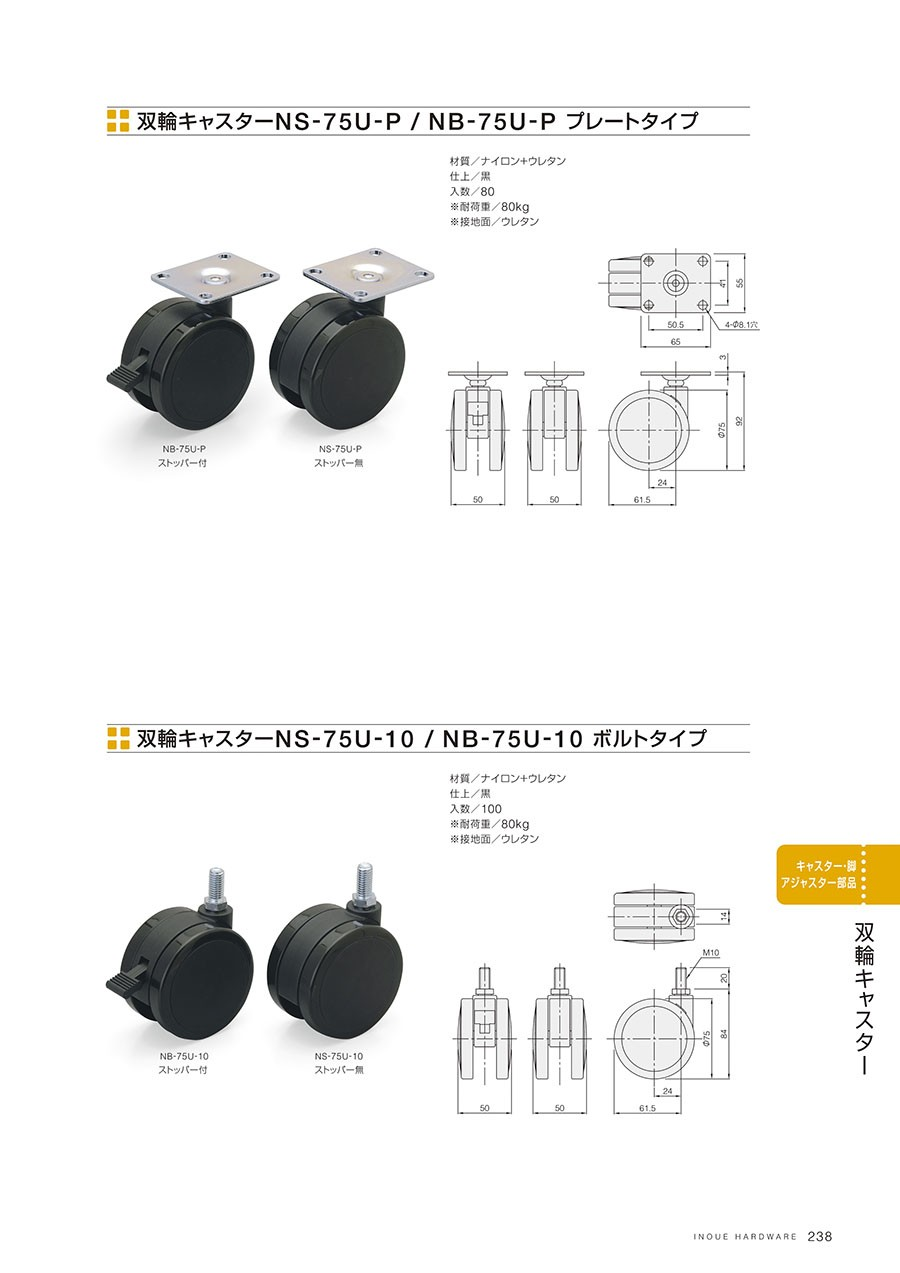 双輪キャスターNS-75U-P / NB-75U-P プレートタイプ 材質/ナイロン+ウレタン仕上/黒入数/80※耐荷重/80kg※接地面/ウレタン双輪キャスターNS-75U-10 / NB-75U-10 ボルトタイプ材質/ナイロン+ウレタン仕上/黒入数/100※耐荷重/80kg※接地面/ウレタン