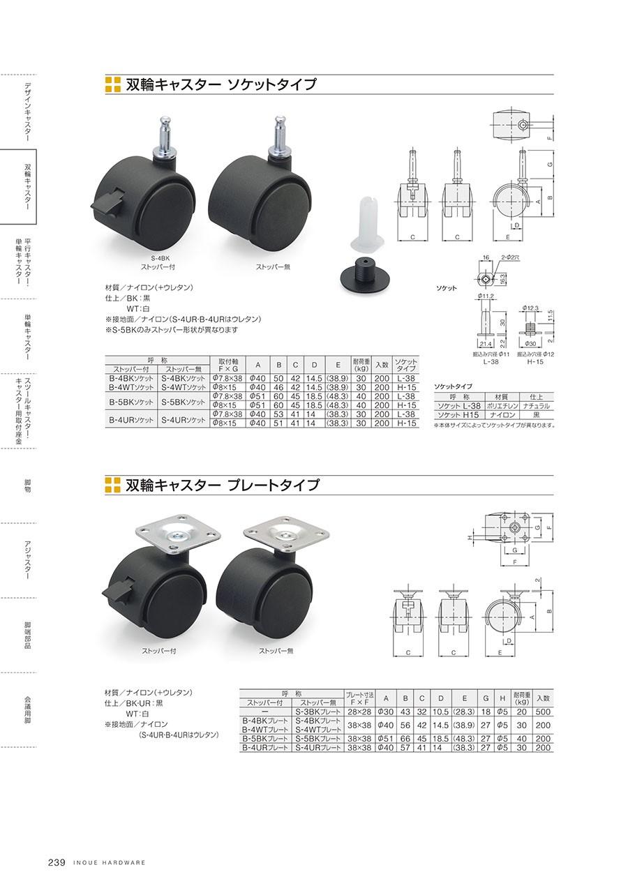 双輪キャスター ソケットタイプ材質/ナイロン(+ウレタン)仕上/BK:黒WT:白※接地面/ナイロン(S-4UR・B-4URはウレタン)※S-5BKのみストッパー形状が異なります双輪キャスター プレートタイプ 材質/ナイロン(+ウレタン)仕上/BK・UR:黒WT:白※接地面/ナイロン(S-4UR・B-4URはウレタン)