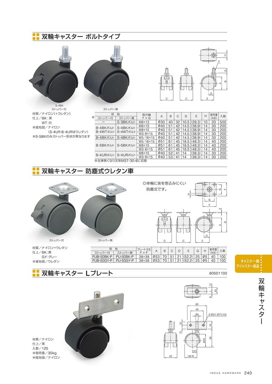 双輪キャスター ボルトタイプ材質/ナイロン(+ウレタン)仕上/BK:黒WT:白※接地面/ナイロン(S-4UR・B-4URはウレタン)※S-5BKのみストッパー形状が異なります双輪キャスター 防塵式ウレタン車材質/ナイロン+ウレタン仕上/BK:黒GY:グレー※接地面/ウレタン双輪キャスター Lプレート 材質/ナイロン仕上/黒入数/125※耐荷重/30kg※接地面/ナイロン