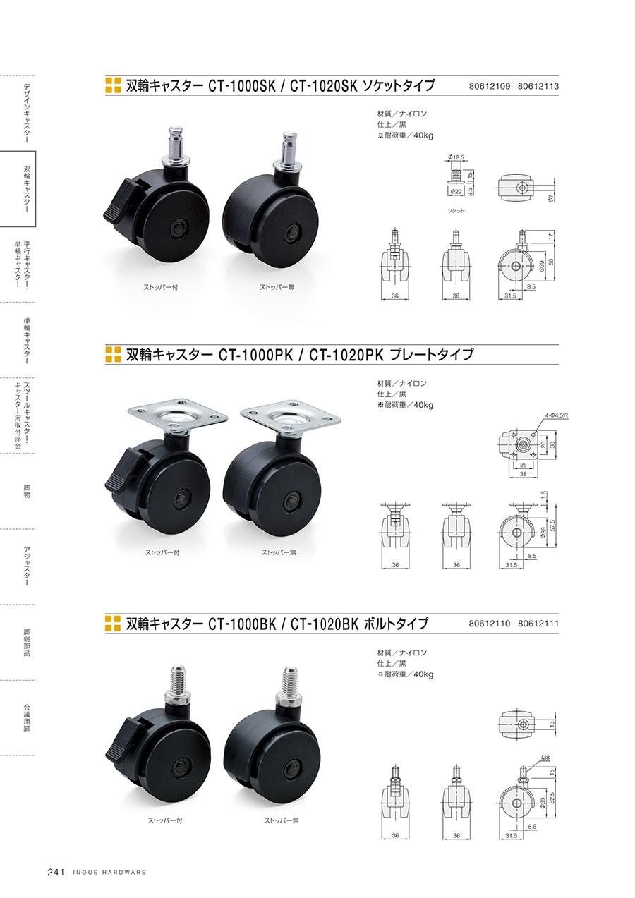 双輪キャスター CT-1000SK / CT-1020SK ソケットタイプ 材質/ナイロン仕上/黒※耐荷重/40kg双輪キャスター CT-1000PK / CT-1020PK プレートタイプ 材質/ナイロン仕上/黒※耐荷重/40kg双輪キャスター CT1000BK / CT-1020BK ボルトタイプ材質/ナイロン仕上/黒※耐荷重/40kg