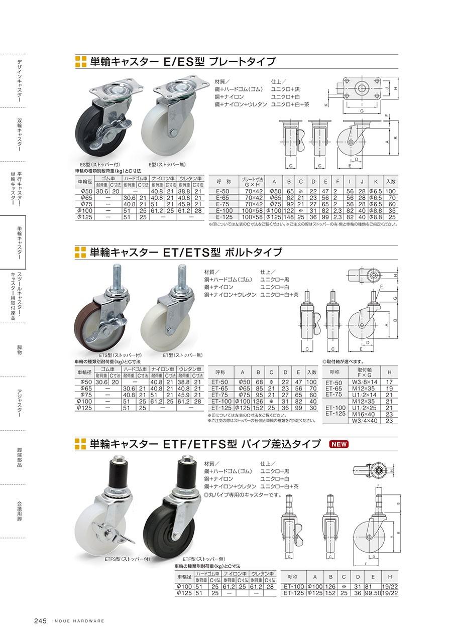 単輪キャスター E/ES型 プレートタイプ材質/鋼+ハードゴム(ゴム)鋼+ナイロン鋼+ナイロン+ウレタン仕上/ユニクロ+黒ユニクロ+白ユニクロ+白+茶単輪キャスター ET/ETS型 ボルトタイプ材質/鋼+ハードゴム(ゴム)鋼+ナイロン鋼+ナイロン+ウレタン仕上/ユニクロ+黒ユニクロ+白ユニクロ+白+茶単輪キャスター ETF/ETFS型 パイプ差込タイプ 材質/鋼+ハードゴム(ゴム)鋼+ナイロン鋼+ナイロン+ウレタン仕上/ユニクロ+黒ユニクロ+白ユニクロ+白+茶丸パイプ専用のキャスターです