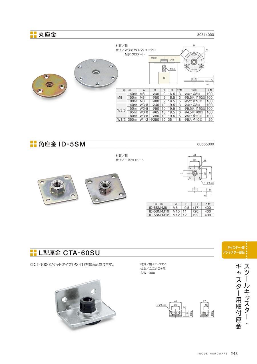 丸座金 材質/鋼仕上/W3/8・W1/2:ユニクロM8:クロメート角座金 ID-5SM 材質/鋼仕上/三価クロメートL型座金 CTA-60SUCT-1000ソケットタイプ(P241)対応品となります材質/鋼+ナイロン仕上/ユニクロ+黒入数/300