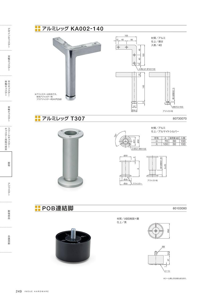 アルミレッグ KA002-140材質/アルミ仕上/磨き入数/40※アジャスターは別売です使用アジャスター例プラアジャスターΦ24(P258)アルミレッグ T307材質/アルミ仕上/アルマイトシルバーPOB連結脚材質/ABS樹脂仕上/黒