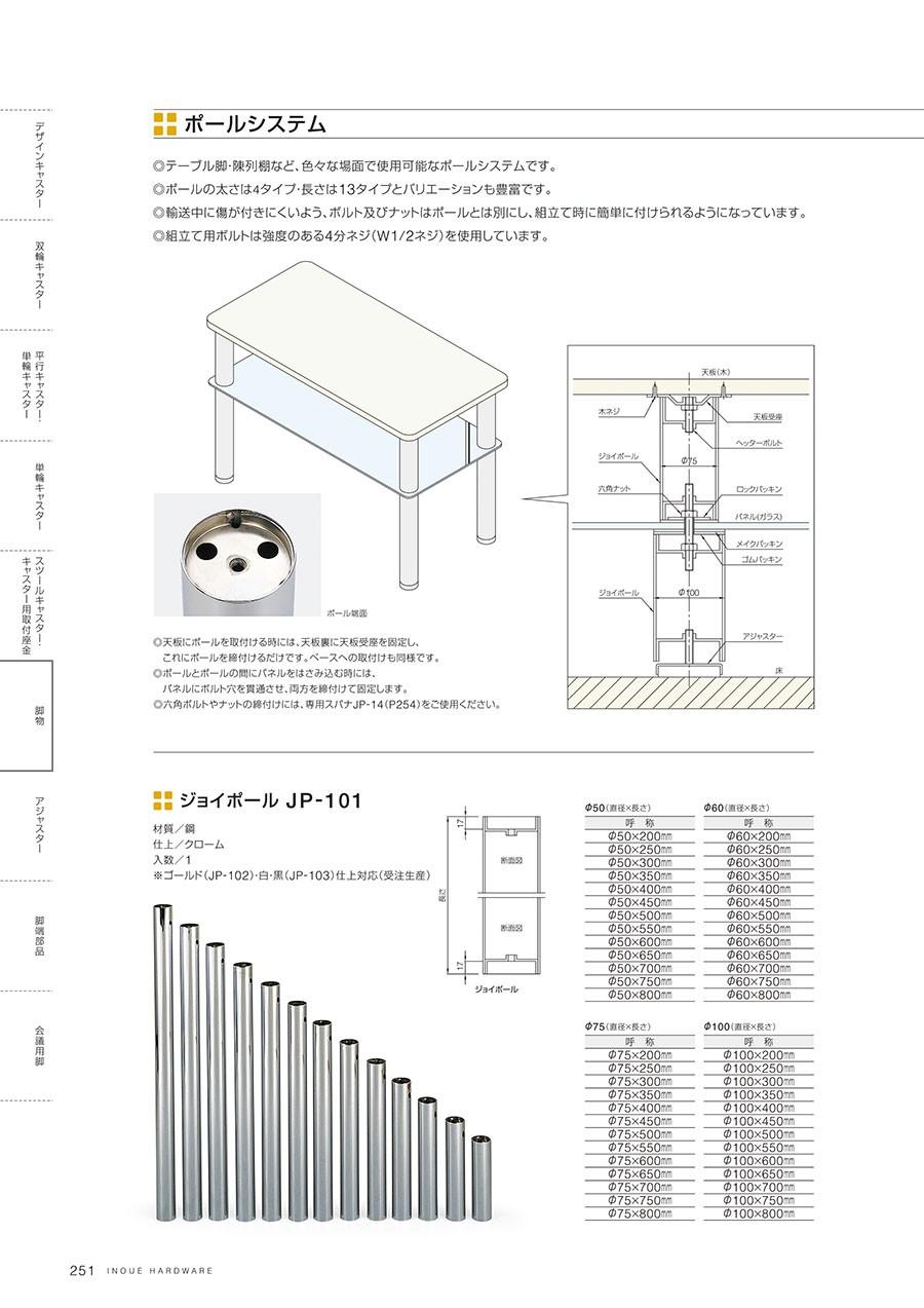 ポールシステムテーブル脚・陳列棚など、色々な場面で使用可能なポールシステムですポールの太さは4タイプ・長さは13タイプとバリエーションも豊富です輸送中に傷が付きにくいよう、ボルト及びナットはポールとは別にし、組立て時に簡単に付けられるようになっています組立て用ボルトは強度のある4分ネジ(W1/2ネジ)を使用しています天板にポールを取付ける時には、天板裏に天板受座を固定し、これにポールを締付けるだけですベースへの取付けも同様ですポールとポールの間にパネルをはさみ込む時には、パネルにボルト穴を貫通させ、両方を締付けて固定します六角ボルトやナットの締付けには、専用スパナJP-14(P254)をご使用くださいジョイポール JP-101材質/鋼仕上/クローム入数/1※ゴールド(JP-102)・白・黒(JP-103)仕上対応(受注生産)