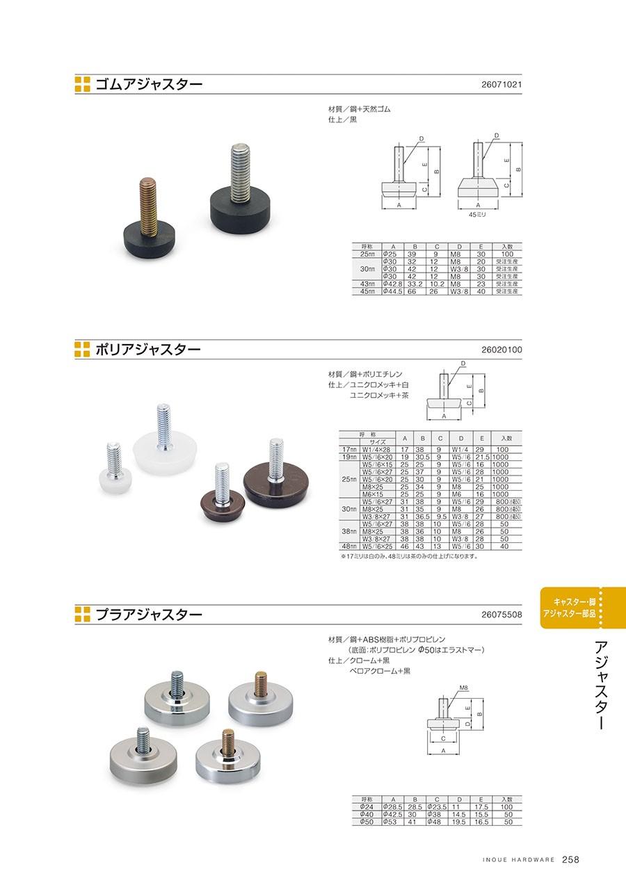 ゴムアジャスター材質/鋼+天然ゴム仕上/黒ポリアジャスター材質/鋼+ポリエチレン仕上/ユニクロメッキ+白ユニクロメッキ+茶プラアジャスター材質/鋼+ABS樹脂+ポリプロピレン(底面:ポリプロピレン Φ50はエラストマー)仕上/クローム+黒ベロアクローム+黒