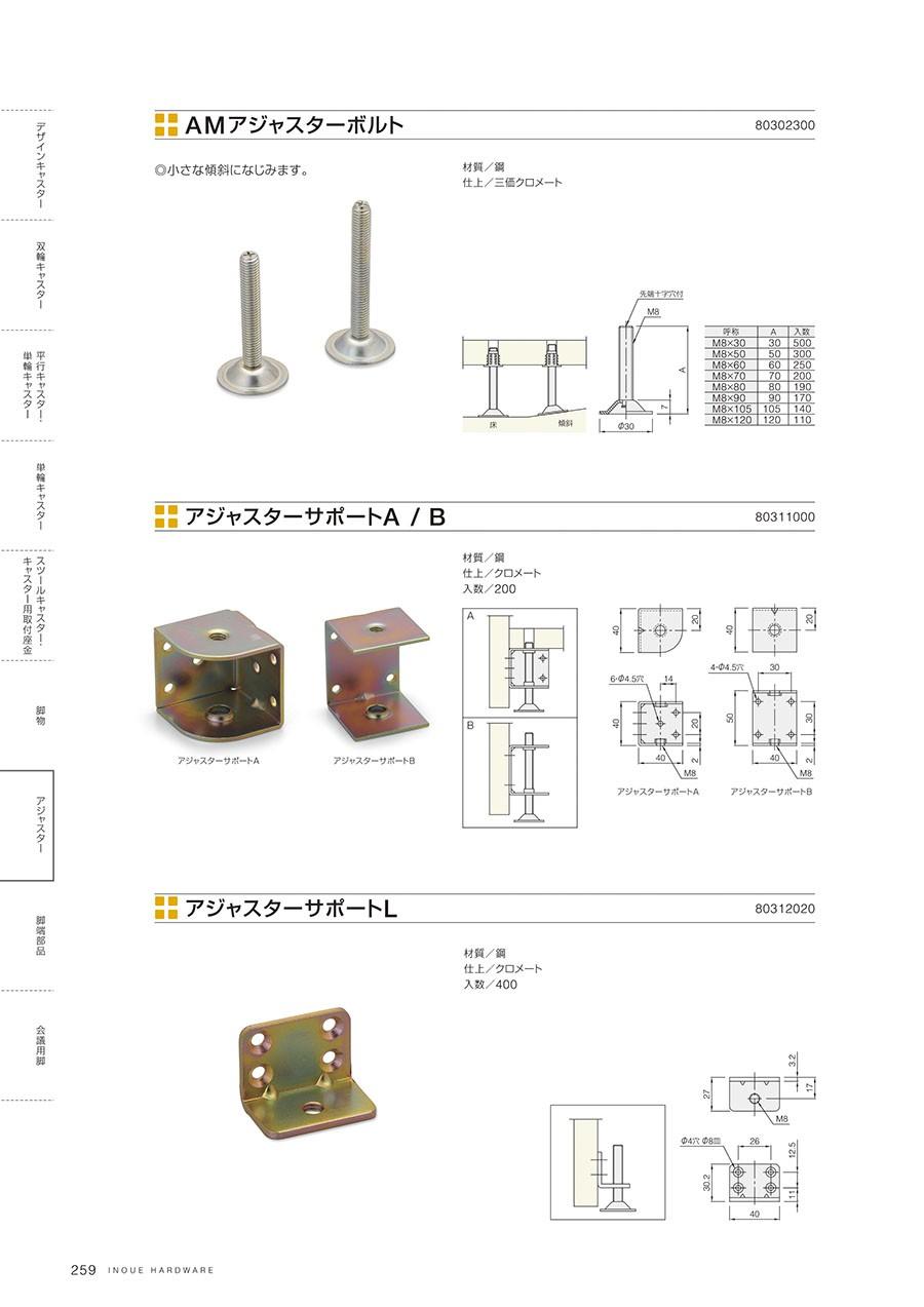 AMアジャスターボルト小さな傾斜になじみます材質/鋼仕上/三価クロメートアジャスターサポートA / B材質/鋼仕上/クロメート入数/200アジャスターサポートL材質/鋼仕上/クロメート入数/400