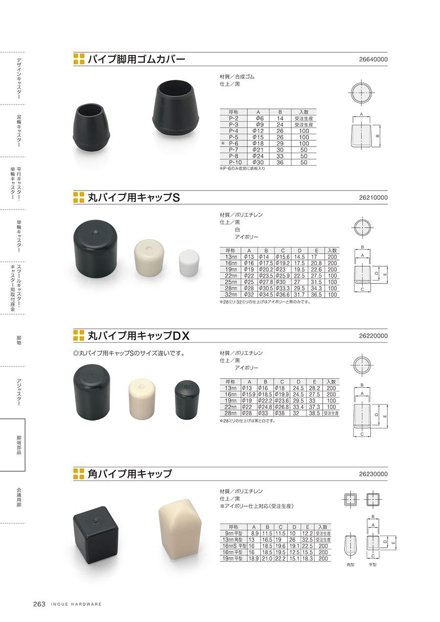 パイプ脚用ゴムカバー材質/合成ゴム仕上/黒丸パイプ用キャップS材質/ポリエチレン仕上/黒白アイボリー丸パイプ用キャップDX 丸パイプ用キャップSのサイズ違いです材質/ポリエチレン仕上/黒アイボリー角パイプ用キャップ 材質/ポリエチレン仕上/黒※アイボリー仕上対応(受注生産)