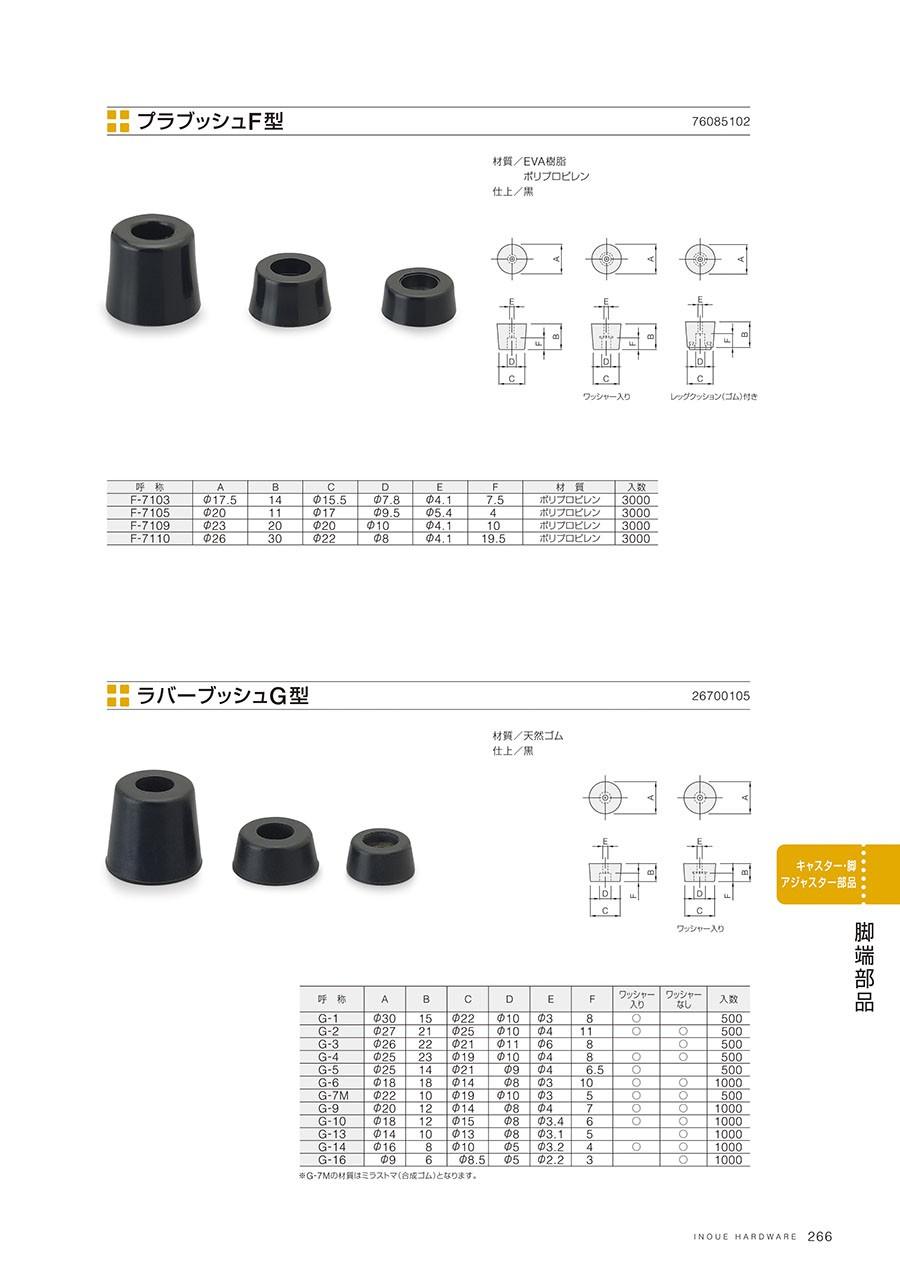 プラブッシュF型 材質/EVA樹脂ポリプロピレン仕上/黒ラバーブッシュG型材質/天然ゴム仕上/黒