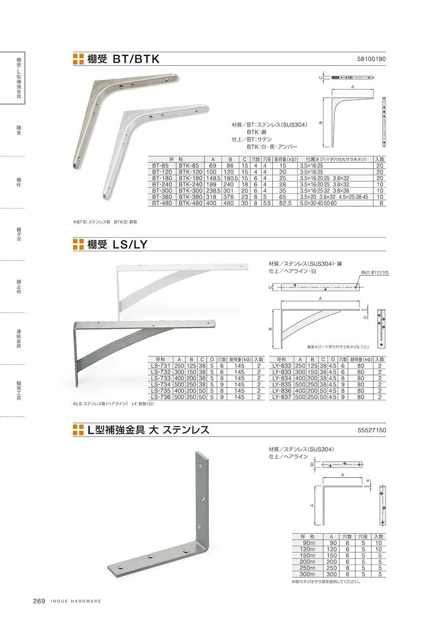 棚受 BT/BTK材質/BT:ステンレス(SUS304)BTK:鋼仕上/BT:サテンBTK:白・黒・アンバー※BT型:ステンレス製 BTK型:鉄製棚受 LS/LY材質/ステンレス(SUS304)・鋼仕上/ヘアライン・白※LS:ステンレス製(ヘアライン) LY:鉄製(白)L型補強金具 大 ステンレス材質/ステンレス(SUS304)仕上/ヘアライン