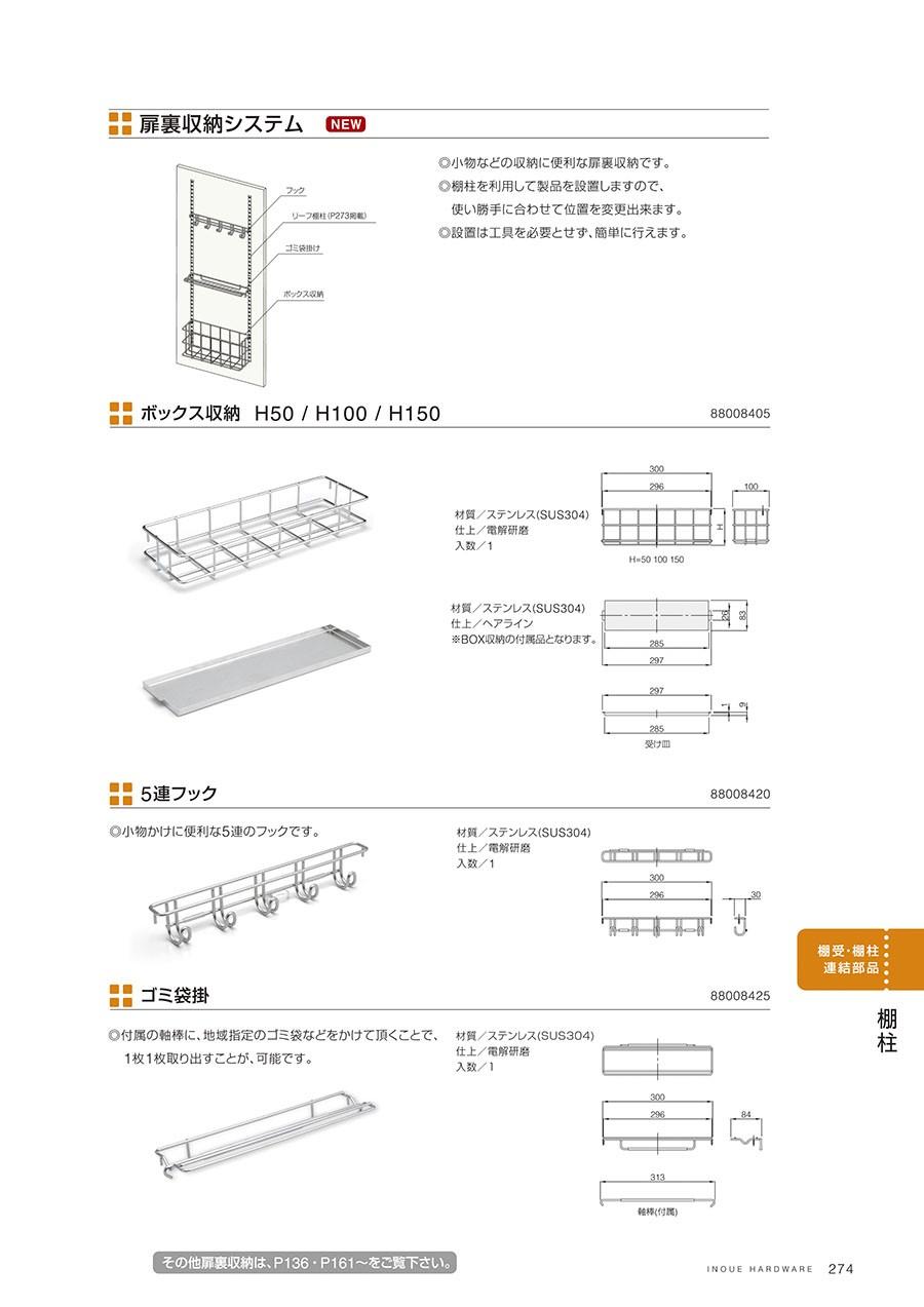 扉裏収納システム小物などの収納に便利な扉裏収納です棚柱を利用して製品を設置しますので、使い勝手に合わせて位置を変更出来ます設置は工具を必要とせず、簡単に行えますボックス収納 H50 / H100 / H150材質/ステンレス(SUS304)仕上/電解研磨入数/1材質/ステンレス(SUS304)仕上/ヘアライン※BOX収納の付属品となります5連フック小物かけに便利な5連フックです材質/ステンレス(SUS304)仕上/電解研磨入数/1ゴミ袋掛 付属の軸棒に、地域指定のゴミ袋などをかけて頂くことで、1枚1枚取り出すことが、可能です材質/ステンレス(SUS304)仕上/電解研磨入数/1