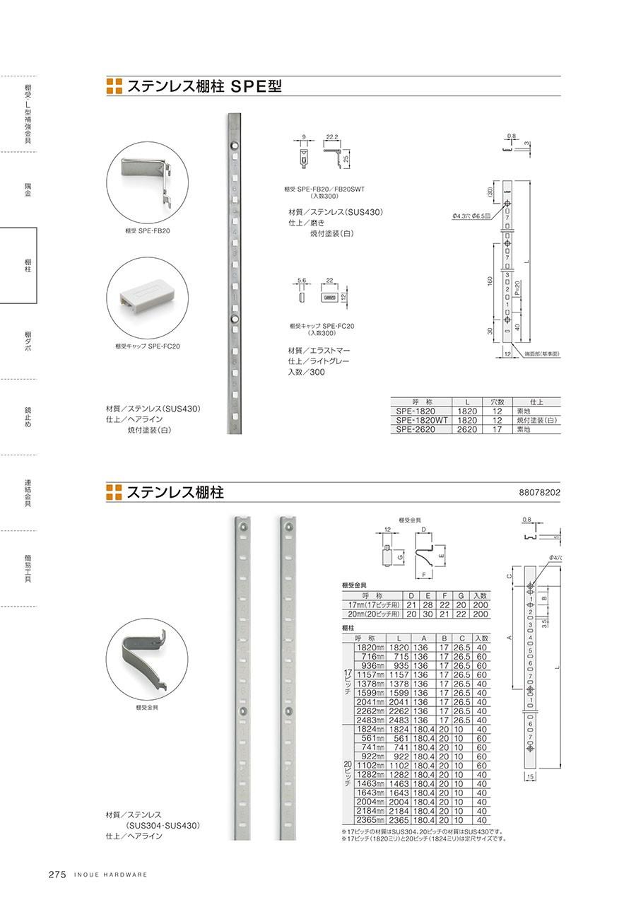 ステンレス棚柱 SPE型材質/ステンレス(SUS430)仕上/ヘアライン焼付塗装(白)棚受 SPE-FB20/FB20SWT(入数300)材質/ステンレス(SUS430)仕上/磨き焼付塗装(白)棚受キャップ SPE-FC20(入数300)材質/エラストマー仕上/ライトグレー入数/300ステンレス棚柱材質/ステンレス(SUS304・SUS430)仕上/ヘアライン