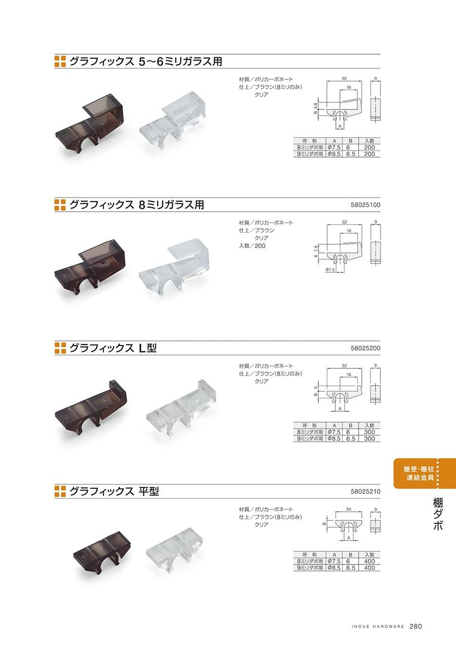 グラフィックス 5~6ミリガラス用材質/ポリカーボネート仕上/ブラウン(8ミリのみ)クリアグラフィックス 8ミリガラス用材質/ポリカーボネート仕上/ブラウンクリア入数/200グラフィックス L型材質/ポリカーボネート仕上/ブラウン(8ミリのみ)クリアグラフィックス 平型材質/ポリカーボネート仕上/ブラウン(8ミリのみ)クリア