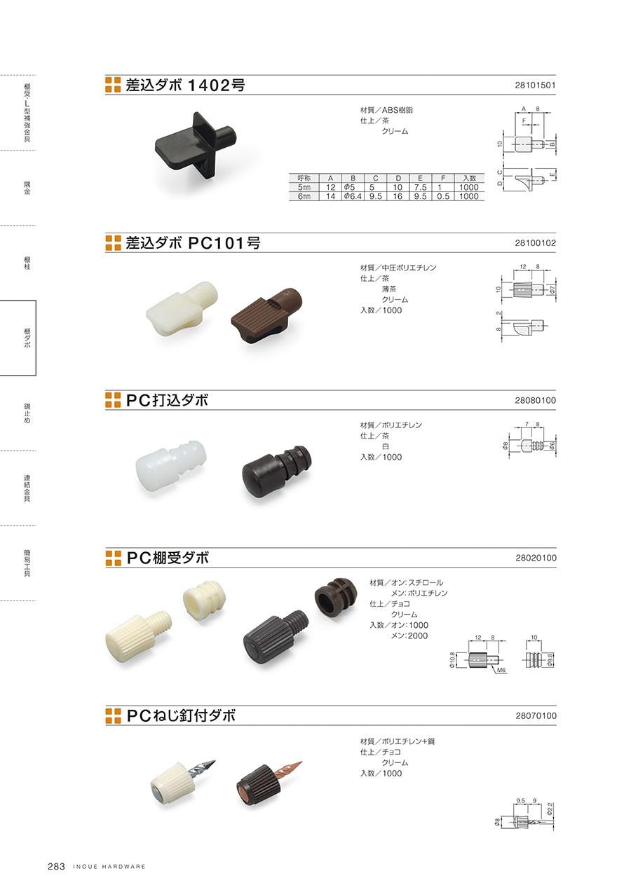 差込ダボ 1402号材質/ABS樹脂仕上/茶クリーム差込ダボ PC101号材質/中圧ポリエチレン仕上/茶薄茶クリーム入数/1000PC打込ダボ 材質/ポリエチレン仕上/茶白入数/1000PC棚受ダボ材質/オン:スチロールメン:ポリエチレン仕上/チョコクリーム入数/オン:1000メン:2000PCねじ釘付ダボ材質/ポリエチレン+鋼仕上/チョコクリーム入数/1000