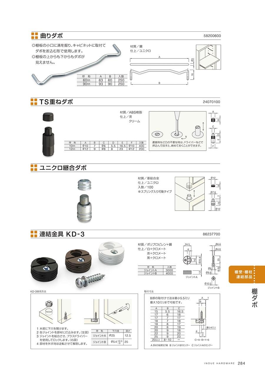 曲りダボ棚板の小口に溝を掘り、キャビネットに取り付けてダボを差込む形で使用します棚板の上からもダボが見えません材質/鋼仕上/ユニクロTS重ねダボ 材質/ABS樹脂仕上/茶クリームユニクロ継合ダボ材質/亜鉛合金仕上/ユニクロ入数/100※スプリング入り可動タイプ連結金具 KD-3材質/ポリプロピレン+鋼仕上/白+クロメート茶+クロメート黒+クロメート