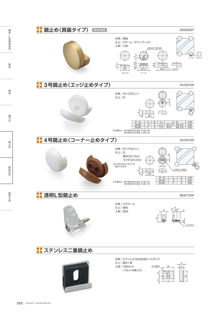 鏡止め (真鍮タイプ)材質/真鍮仕上/クローム・サテンゴールド入数/1003号鏡止め (エッジ止めタイプ)材質/ポリプロピレン仕上/白※付属ねじ/3mm用木ねじΦ3.1×16 1本4mm用木ねじΦ3.1×20 1本4号鏡止め (コーナー止めタイプ)材質/ポリプロピレン仕上/白濃茶(5ミリのみ)ラクダ(3ミリのみ)※それぞれねじ1本づつで固定できます※付属ねじ/3mm用木ねじΦ3.1×16 1本4mm用木ねじΦ3.1×20 1本透明L型鏡止め材質/スチロール仕上/透明入数/200ステンレス二重鏡止め材質/ステンレス(SUS430)+スポンジ仕上/磨き+黒入数/100セット(1セット4個入り)