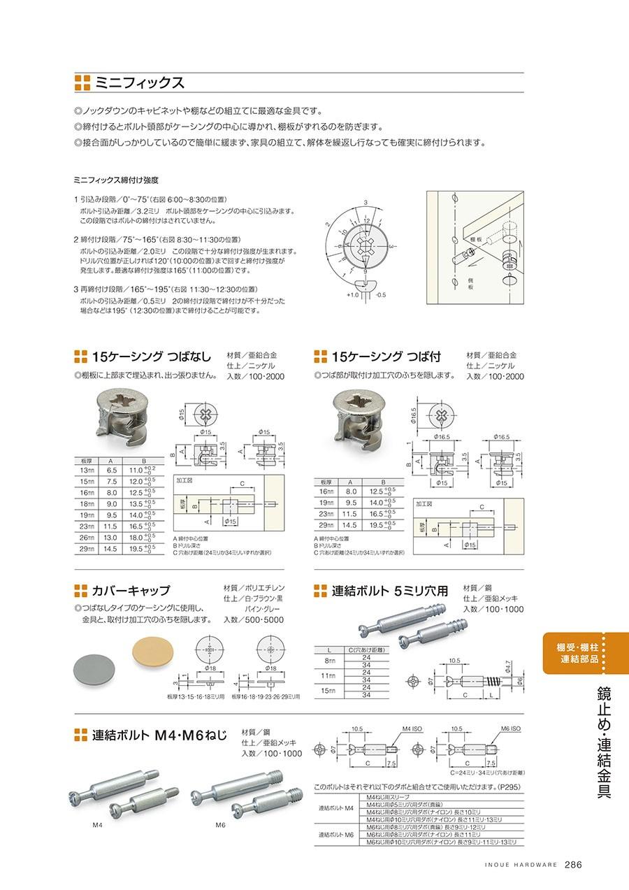 ミニフィックスノックダウンのキャビネットや棚などの組立てに最適な金具です締付けるとボルト頭部がケーシングの中心に導かれ、棚板がずれるのを防ぎます接合面がしっかりしているので簡単に緩まず、家具の組立て、解体を繰返し行っても確実に締付けられますミニフィックス締付け強度1 引込み段階/0°~75°(右図 6:00~8:30の位置)ボルト引込み距離/3.2ミリ ボルト頭部をケーシングの中心に引込みますこの段階ではボルトの締付けはされていません2 締付け段階/75°~165°(右図 8:30~11:30の位置)ボルトの引込み距離/2.0ミリ この段階で十分な締付け強度が生まれますドリル穴位置が正しければ120°(10:00の位置)まで回すと締付け強度が発生します最適な締付け強度は165°(11:00の位置)です3 再締付け段階/165°~195°(右図 11:30~12:30の位置)ボルトの引込み距離/0.5ミリ 2の締付け段階で締付けが不十分だった場合などは195°(12:30の位置)まで締付けることが可能です15ケーシングつばなし棚板に上部まで埋込まれ、出っ張りません材質/亜鉛合金仕上/ニッケル入数/100・200015ケーシングつば付つば部が取付け加工穴のふちを隠します材質/亜鉛合金仕上/ニッケル入数/100・2000カバーキャップつばなしタイプのケーシングに使用し、金具と、取付け加工穴のふちを隠します材質/ポリエチレン仕上/白・ブラウン・黒・パイン・グレー入数/500・5000連結ボルト5ミリ穴用材質/鋼仕上/亜鉛メッキ入数/100・1000連結ボルトM4・M6ねじ材質/鋼仕上/亜鉛メッキ入数100・1000