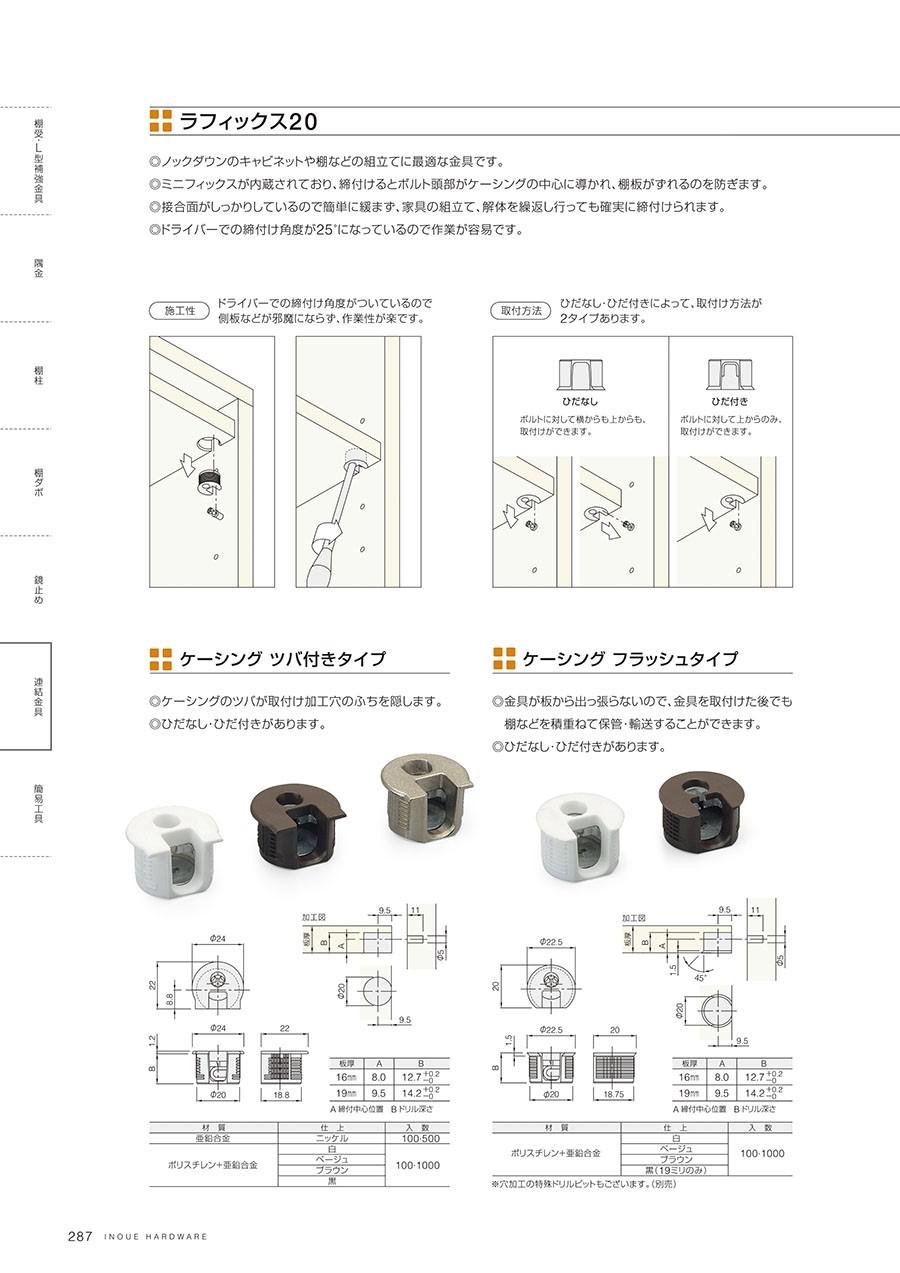 ラフィックス20ノックダウンのキャビネットや棚などの組立てに最適な金具ですミニフィックスが内蔵されており、締付けるとボルト頭部がケーシングの中心に導かれ、棚板がずれるのを防ぎます接合面がしっかりしているので簡単に緩まず、家具の組立て、解体を繰返し行っても確実に締付けられますドライバーでの締付け角度が25°になっているので作業が容易です施工性 ドライバーでの締付け角度がついているので側板などが邪魔にならず、作業性が楽です取付方法 ひだなし・ひだ付きによって、取付け方法が2タイプありますケーシングツバ付きタイプケーシングのツバが取付け加工穴のふちを隠しますひだなし・ひだ付きがありますケーシングフラッシュタイプ金具が板から出っ張らないので、金具を取付けた後でも棚などを積重ねて保管・輸送することができますひだなし・ひだ付きがあります