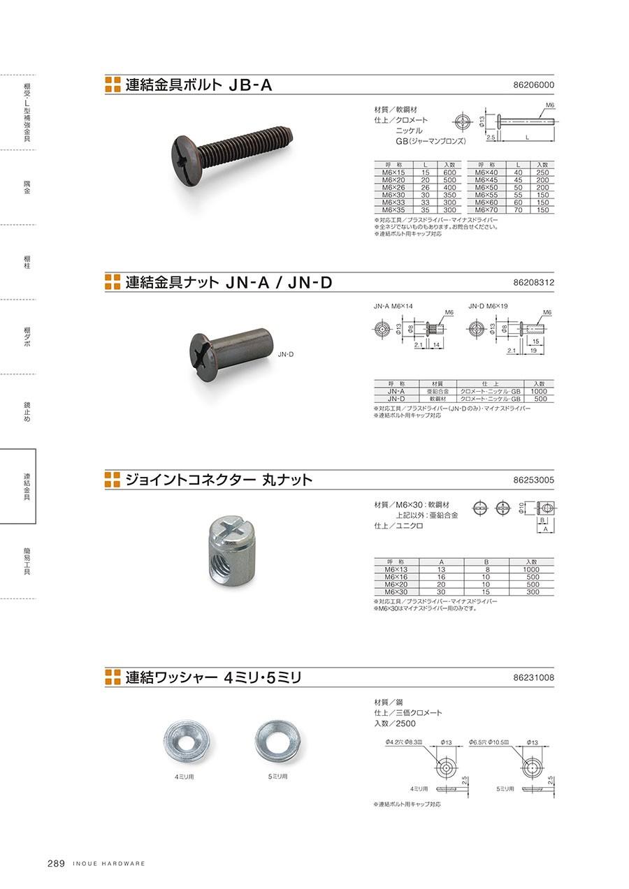 連結金具ボルト JB-A材質/軟鋼材仕上/クロメートニッケルGB(ジャーマンブロンズ)連結金具ナット JN-A / JN-Dジョイントコネクター 丸ナット材質/M6×30:軟鋼材上記以外:亜鉛合金仕上/ユニクロ連結ワッシャー 4ミリ・5ミリ材質/鋼仕上/三価クロメート入数/2500