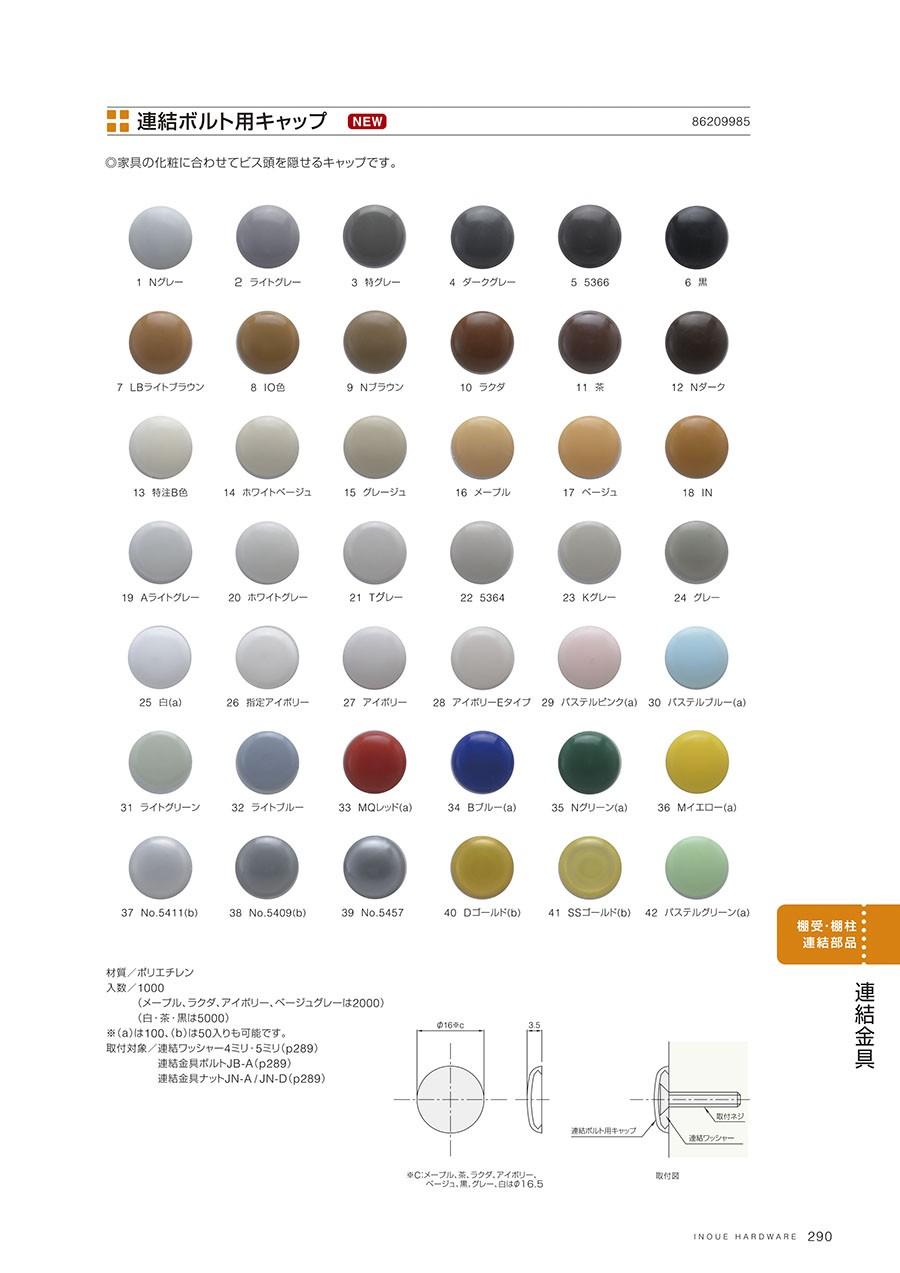 連結ボルト用キャップ家具の化粧に合わせてビス頭を隠せるキャップです材質/ポリエチレン入数/1000(メープル、ラクダ、アイボリー、ベージュグレーは2000)(白・茶・黒は5000)※(a)は100、(b)は50入りも可能です取付対象/連結ワッシャー4ミリ・5ミリ(P289)連結金具ボルトJB-A(P289)連結金具ナットJN-A/JN-D(P289)
